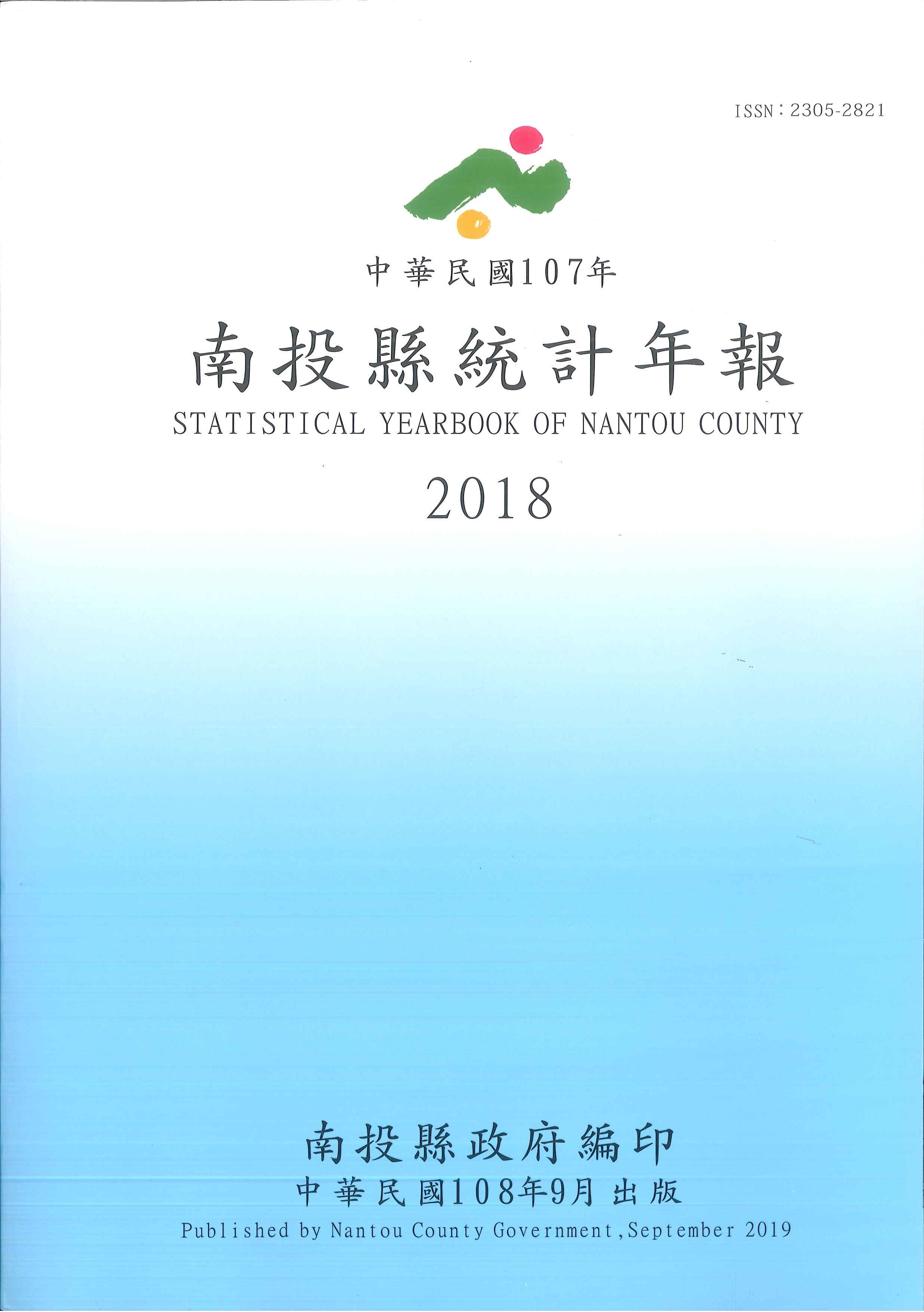 南投縣統計年報.中華民國107年=Statistical yearbook of Nantou County