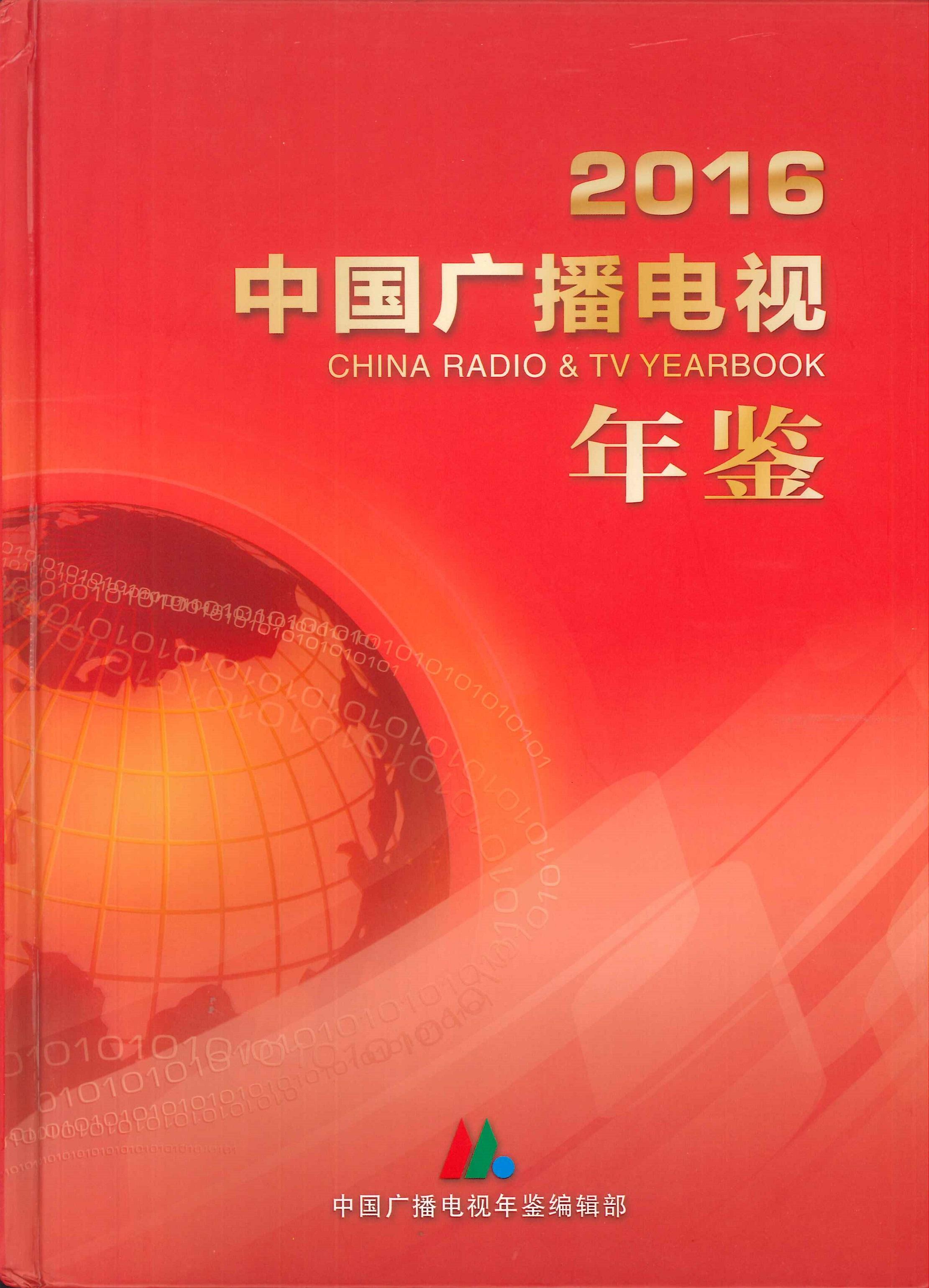 中国广播电视年鉴=China radio & TV yearbook