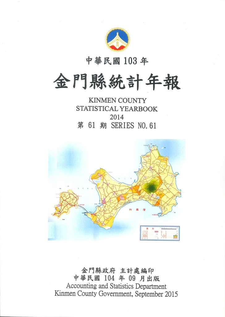 金門縣統計年報.民103=Kinmen County statistical yearbook