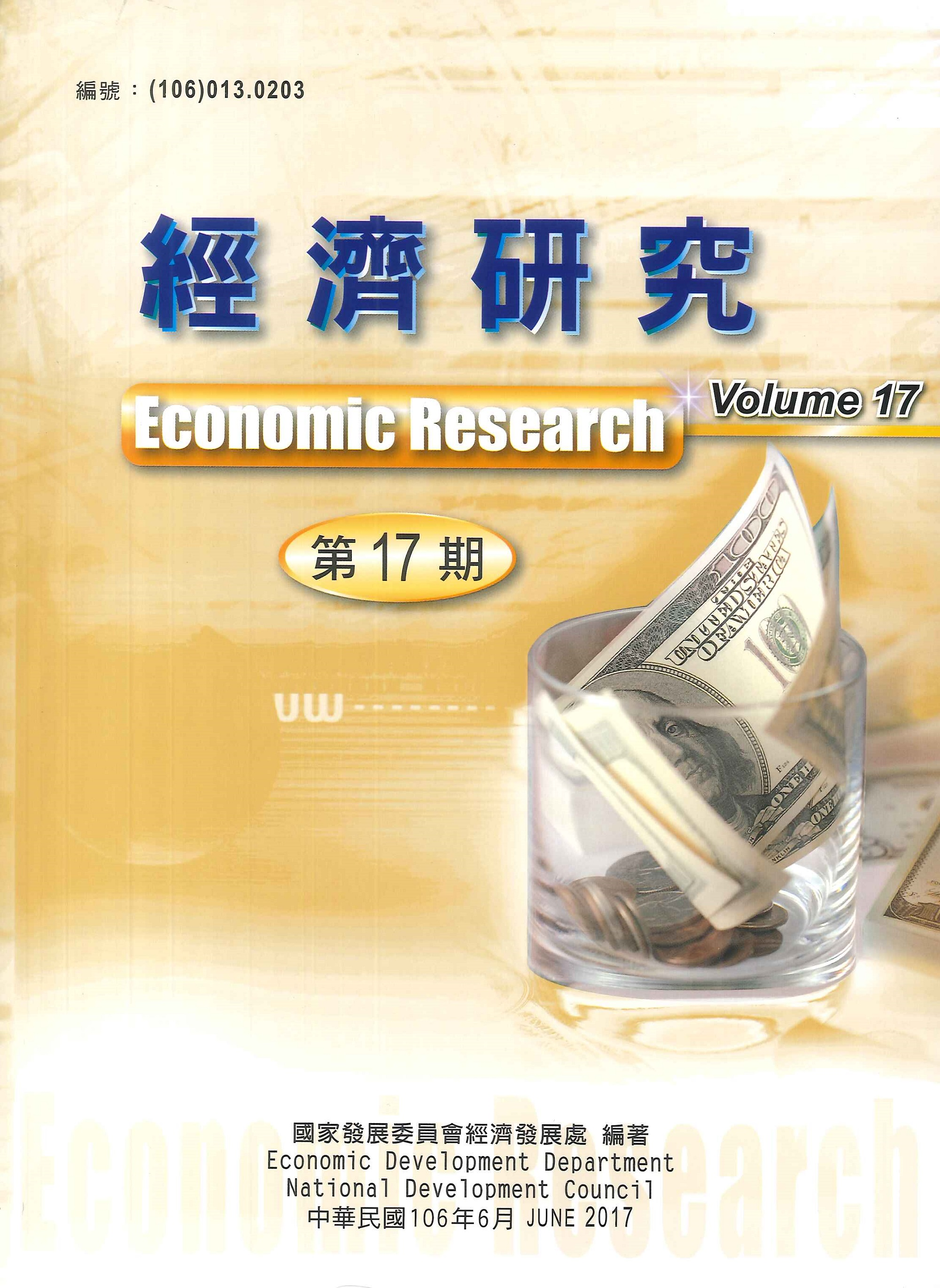 經濟研究=Economic research