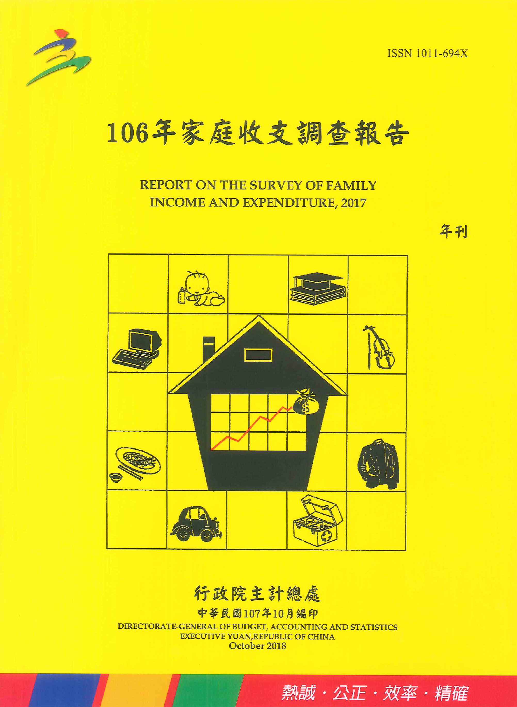 家庭收支調查報告=Report on the survey of family income and expenditure