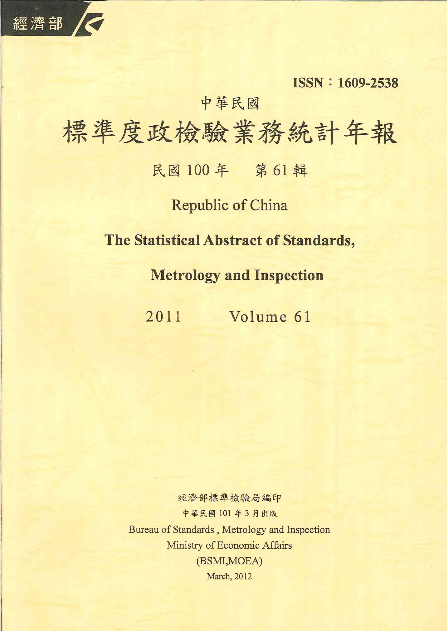 標準度政檢驗業務統計年報=The Statistical abstract of standards, metrology and inspection