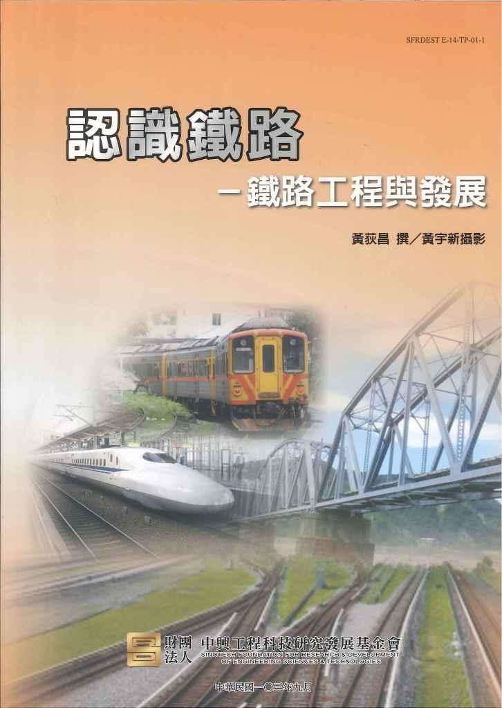 認識鐵路:鐵路工程與發展