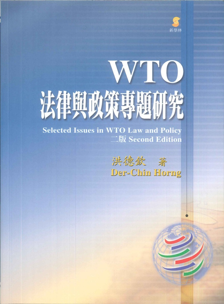 WTO法律與政策專題研究=Selected issues in WTO law and policy