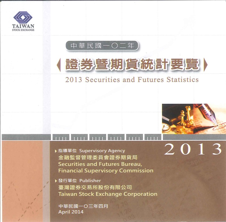 證券暨期貨統計要覽 [電子書]=Securities and Futures Markets Statistics