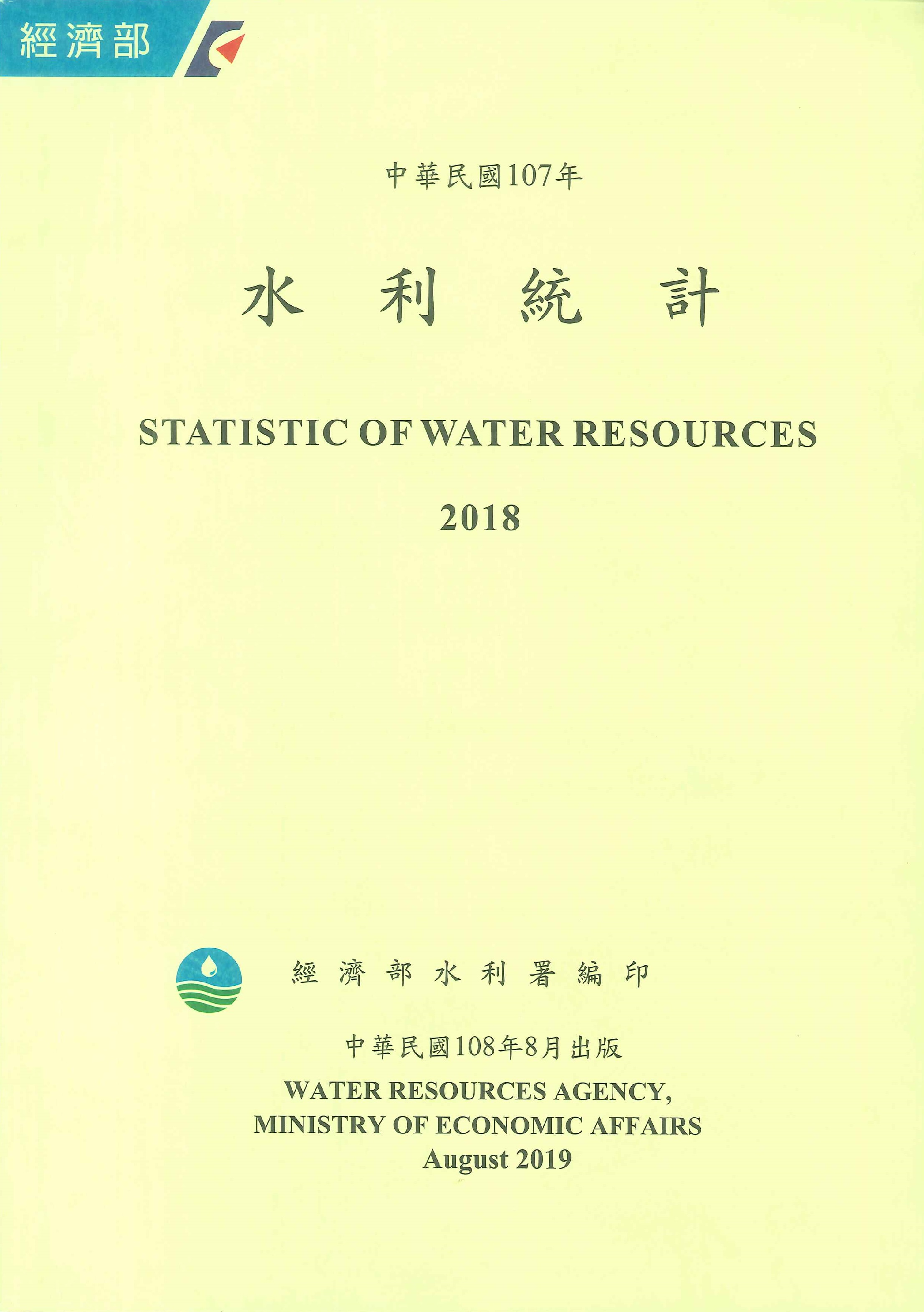 水利統計=Statistic of water resources