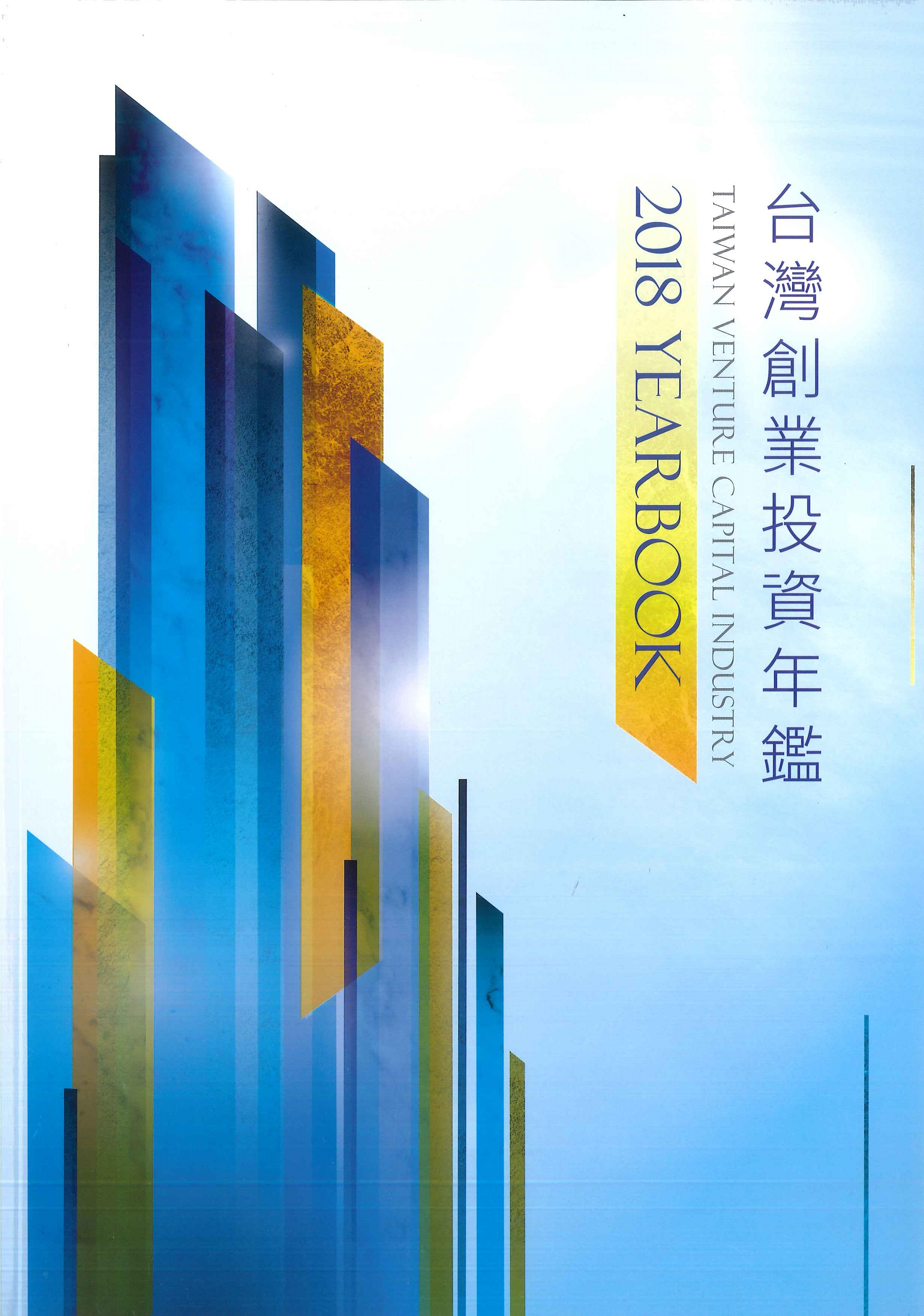 台灣創業投資年鑑=Taiwan Venture Capital Association yearbook