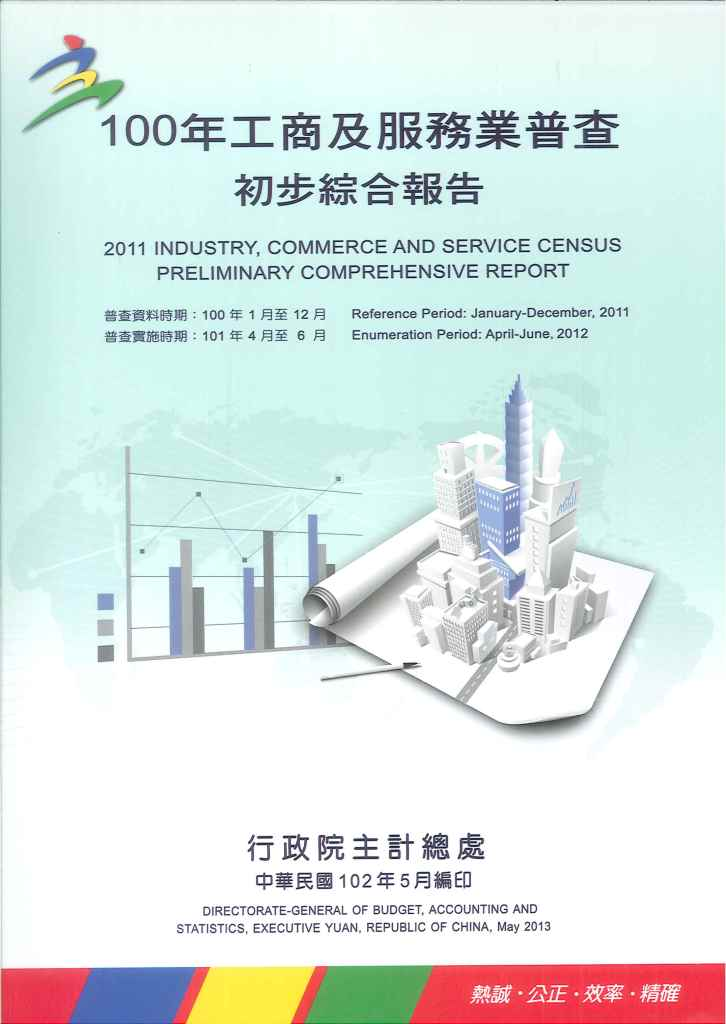 工商及服務業普查初步綜合報告=Industry, commerce and service census preliminary comprehensive report
