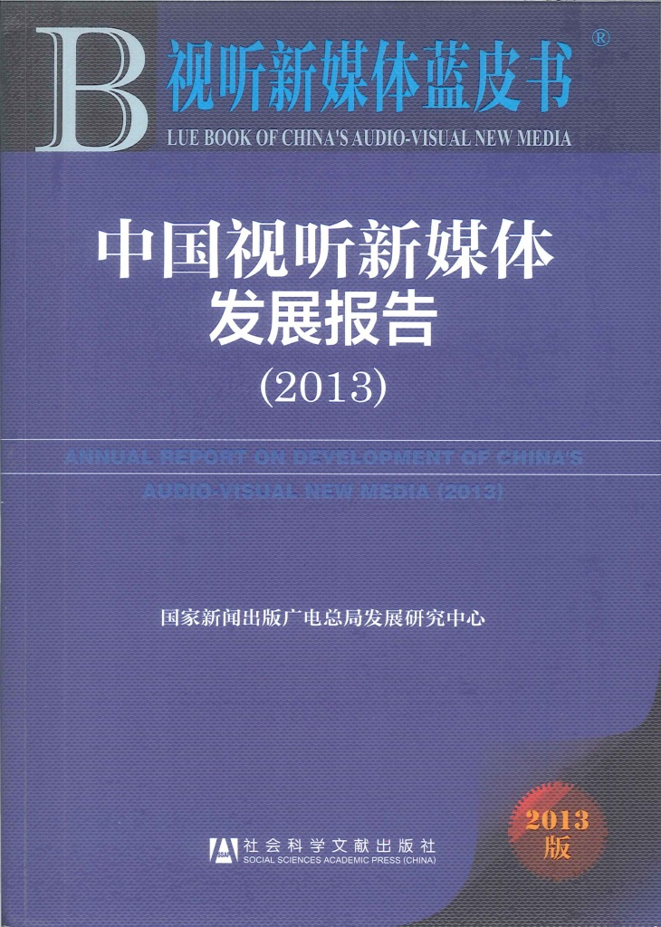 中国视听新媒体发展报告=Annual report on development of China