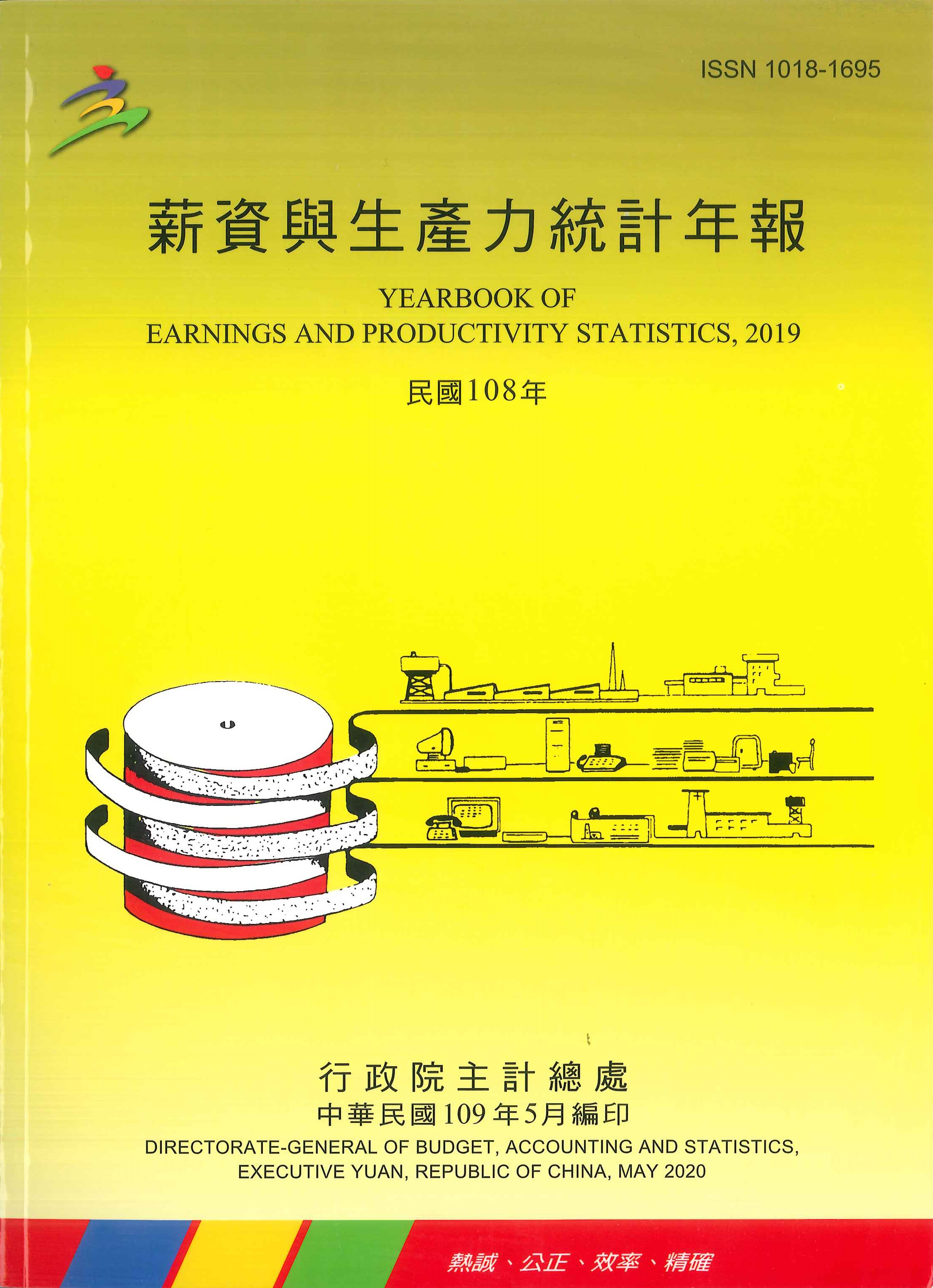 薪資與生產力統計年報=Yearbook of earning and productivity statistics