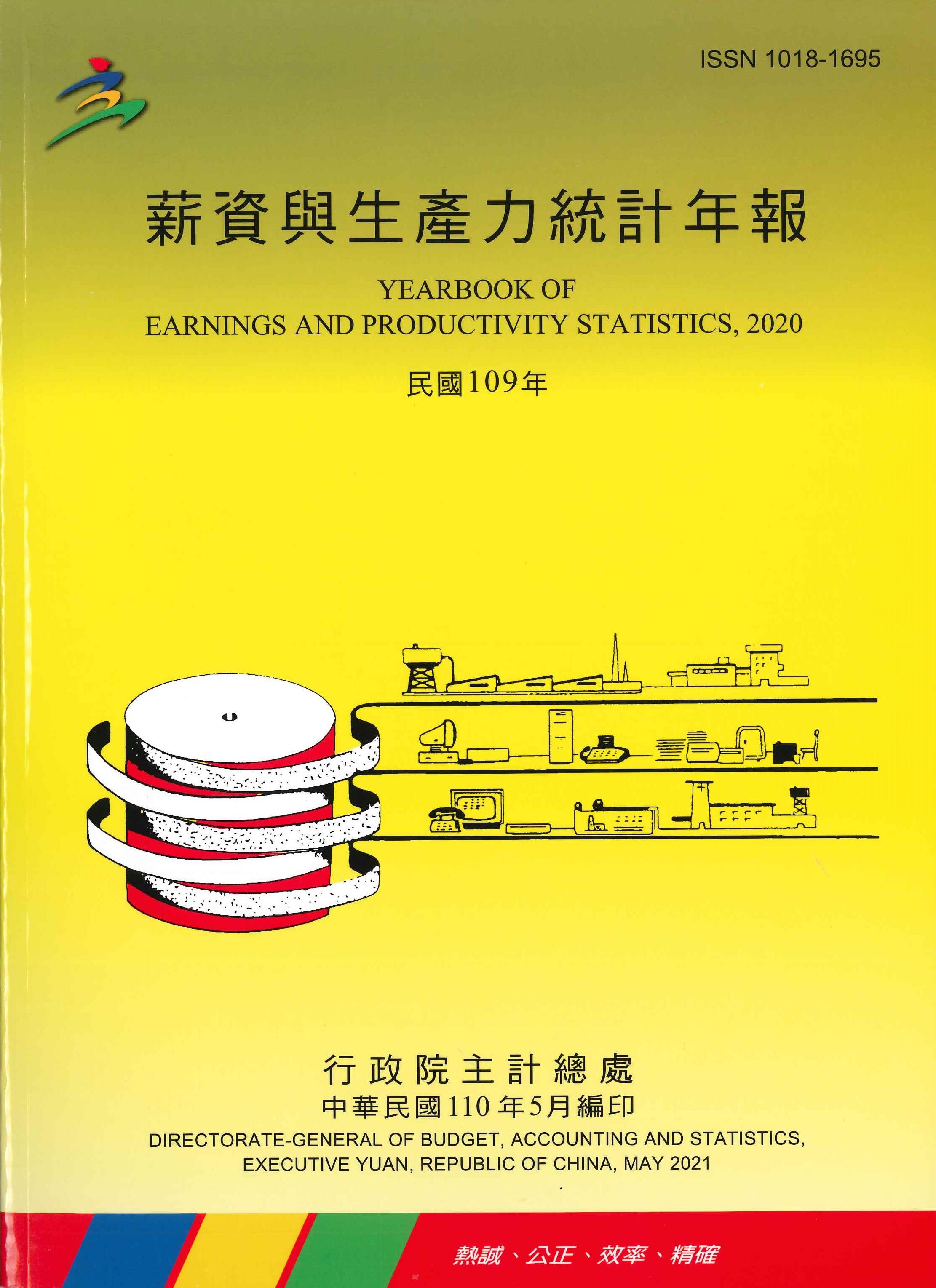 薪資與生產力統計年報=Yearbook of earning and productivity statistics
