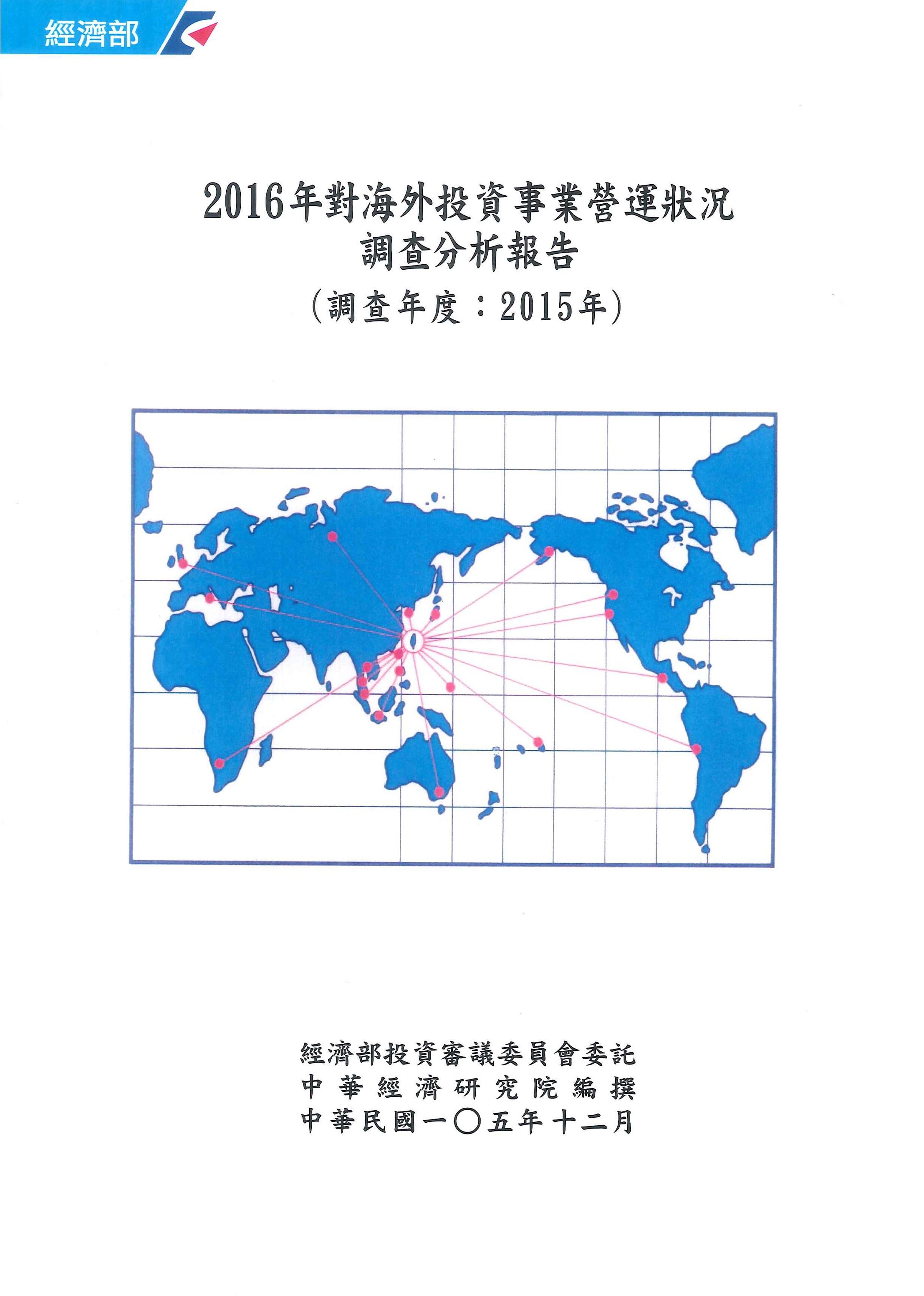 對海外投資事業營運狀況調查分析報告