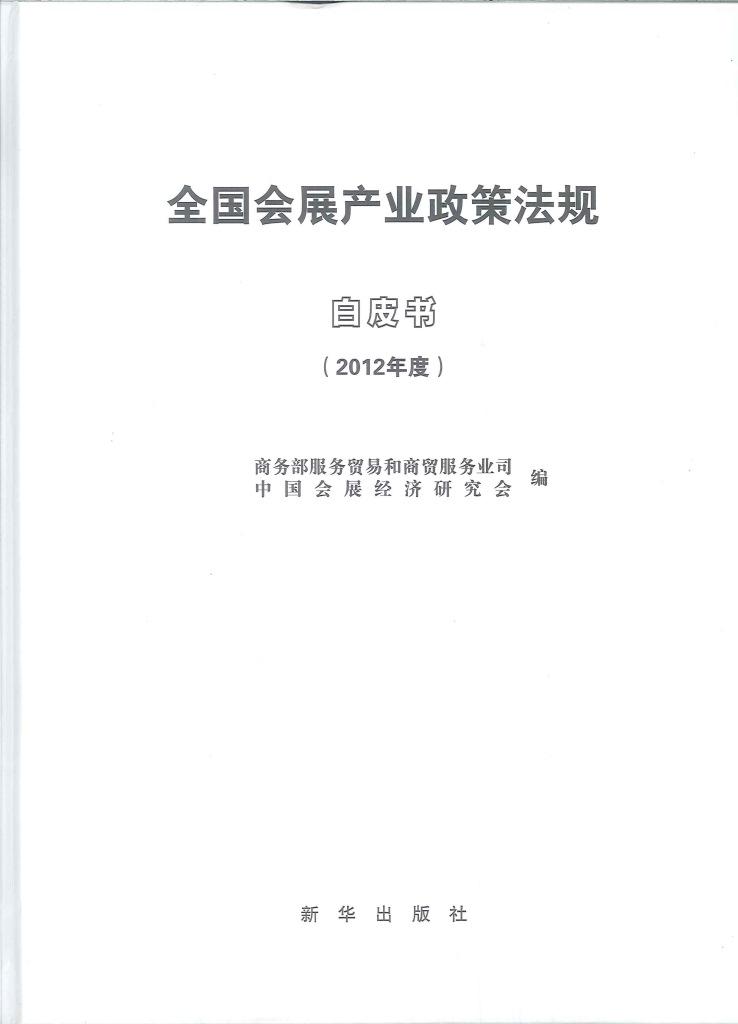 全国会展产业政策法规白皮书