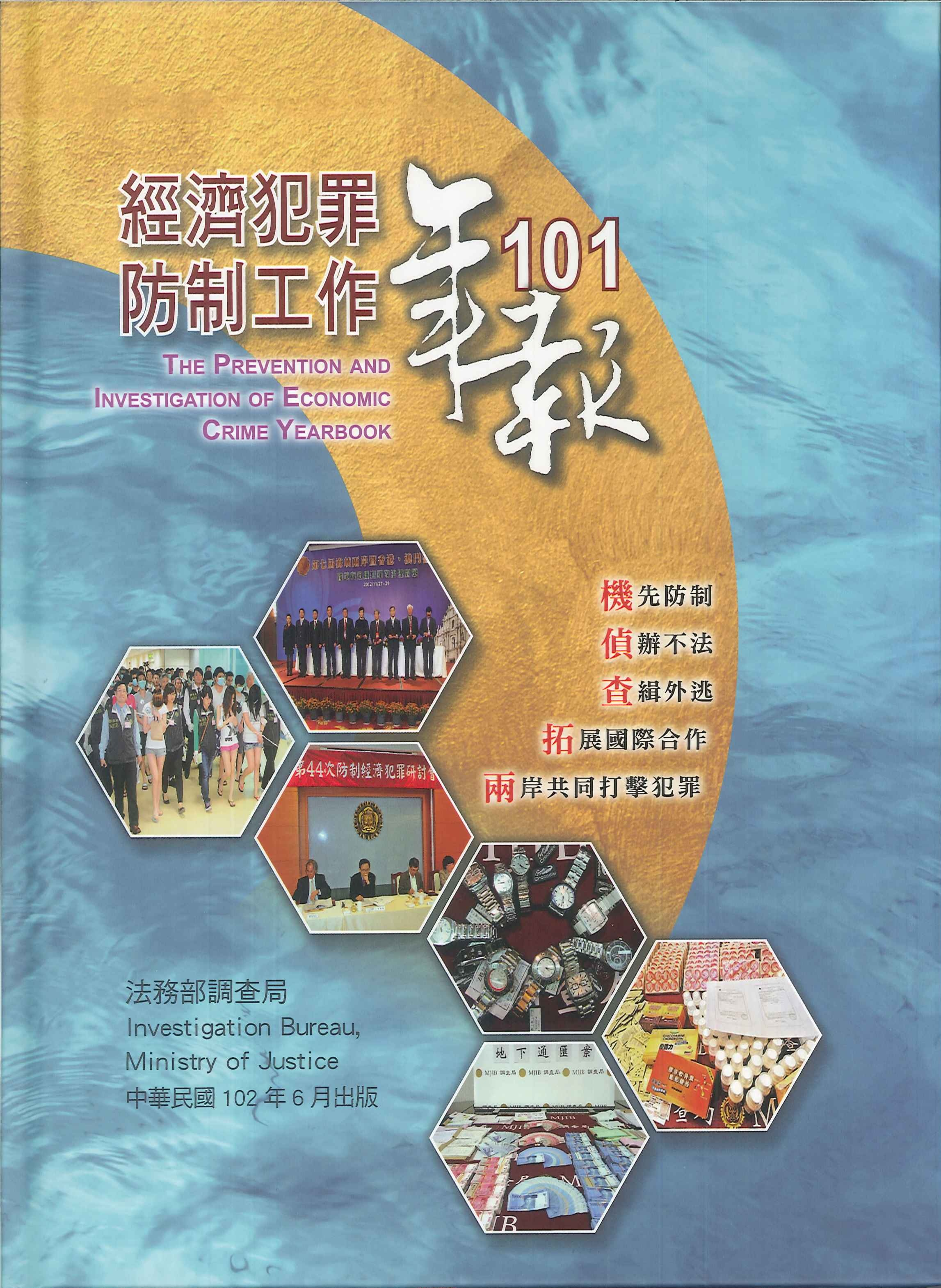 經濟犯罪防制工作年報=The Prevention and investigation of economic crime yearbook