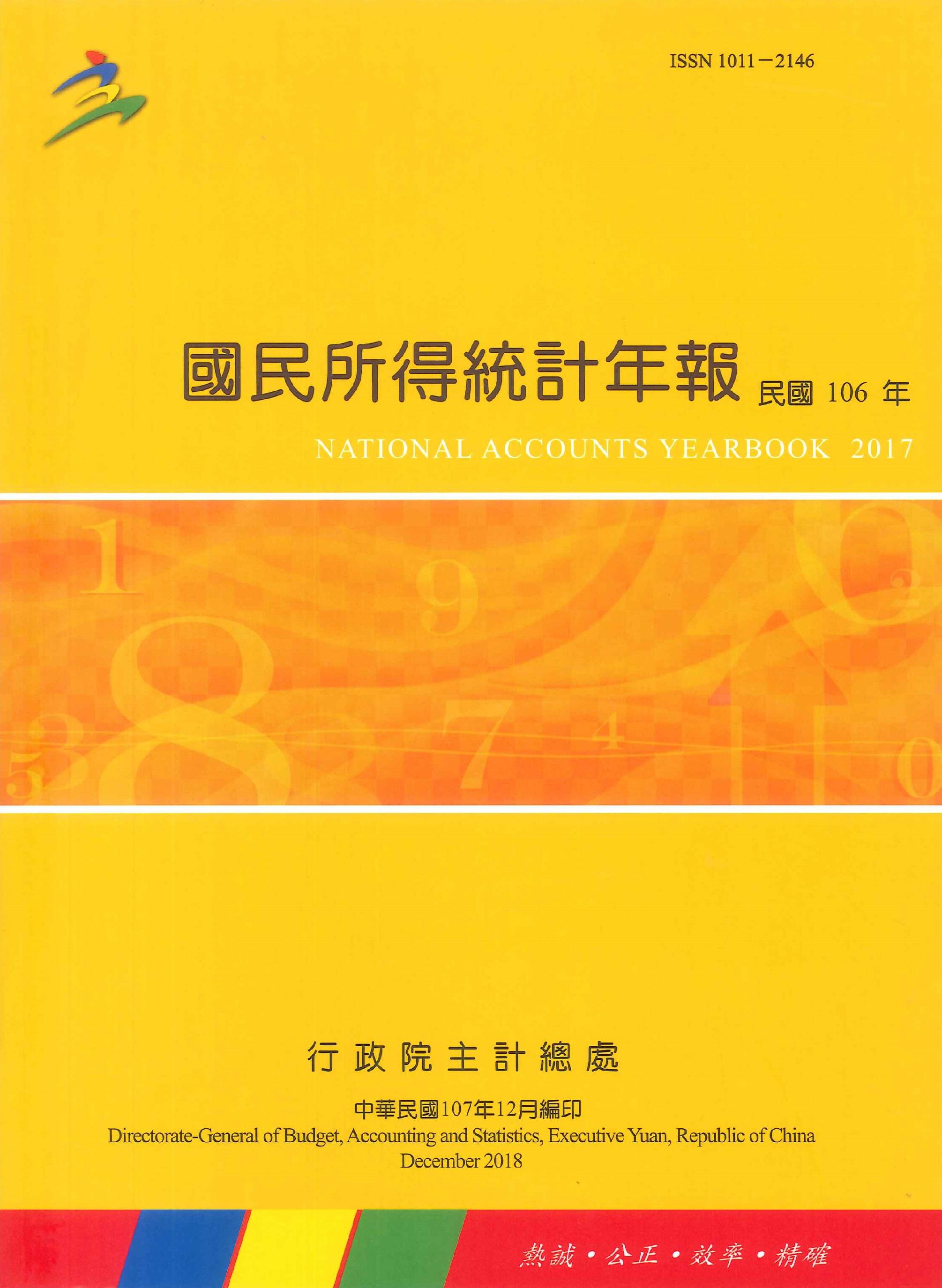 國民所得統計年報=National accounts yearbook