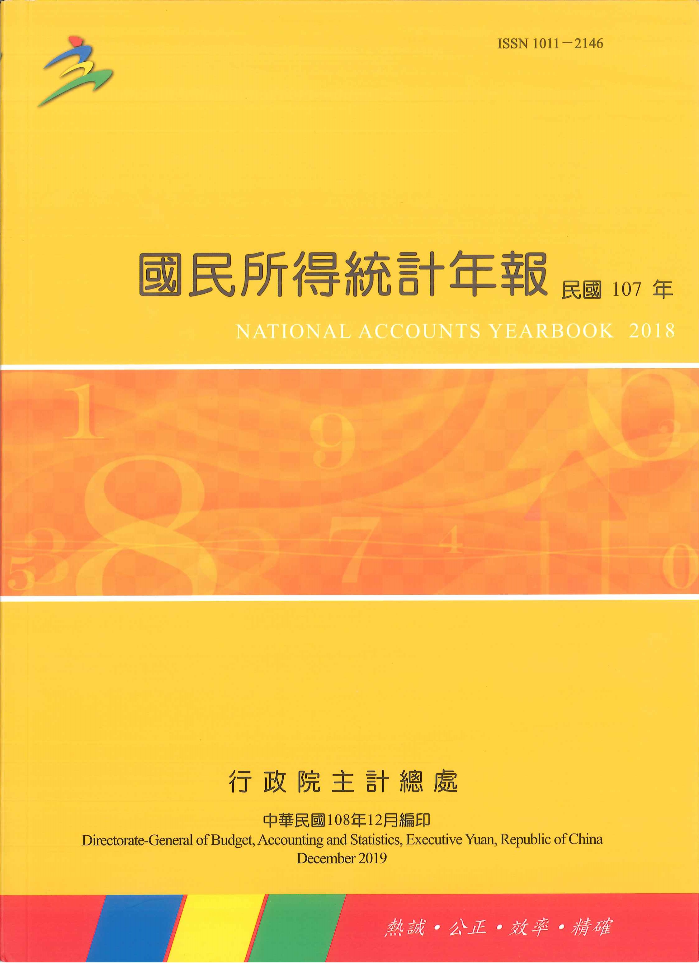 國民所得統計年報=National accounts yearbook