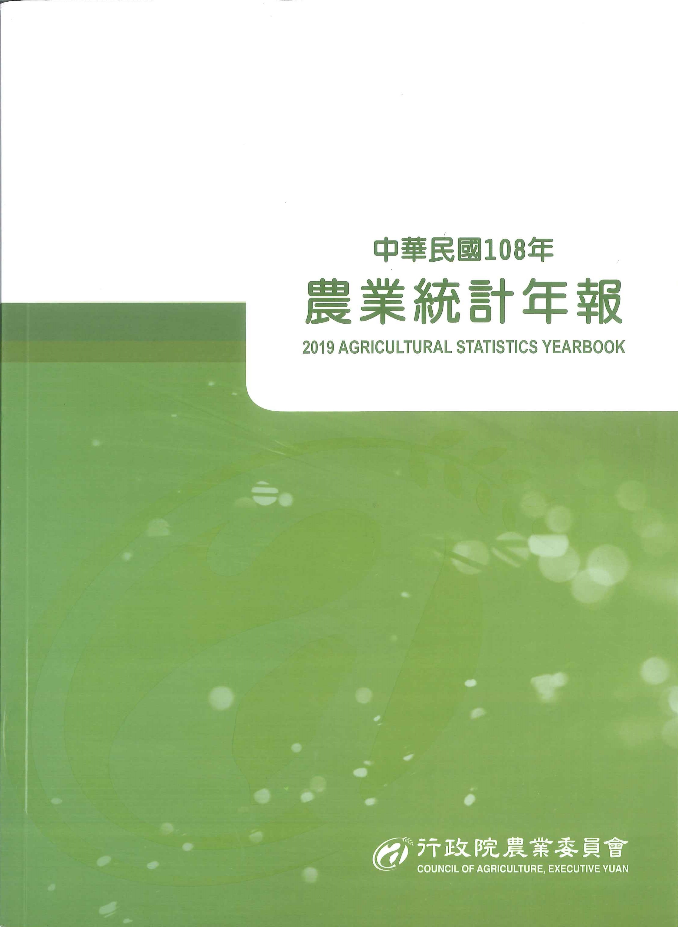 農業統計年報=Agricultural statistics yearbook
