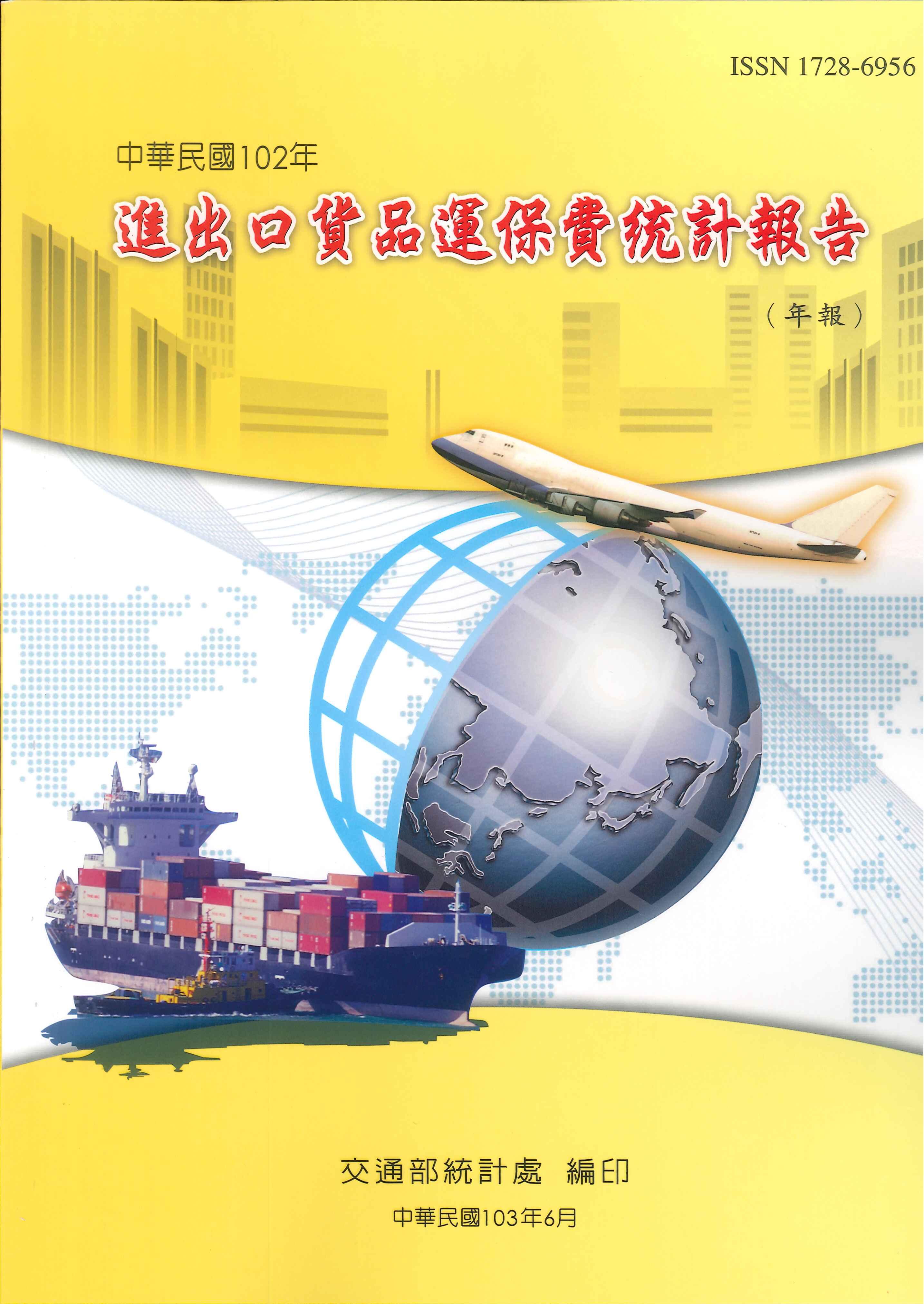 進出口貨品運保費統計報告