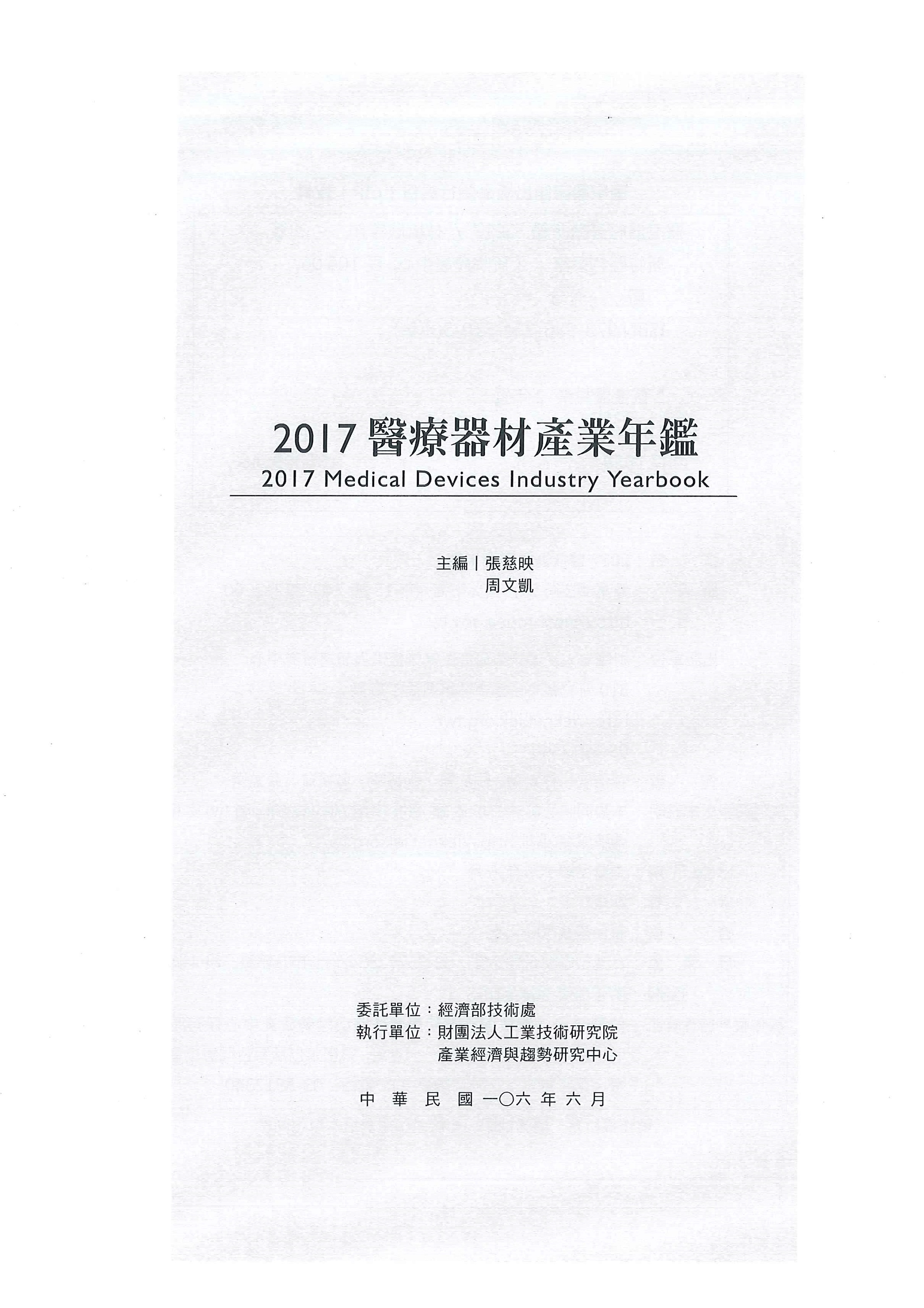 醫療器材產業年鑑=Medical devices industry yearbook