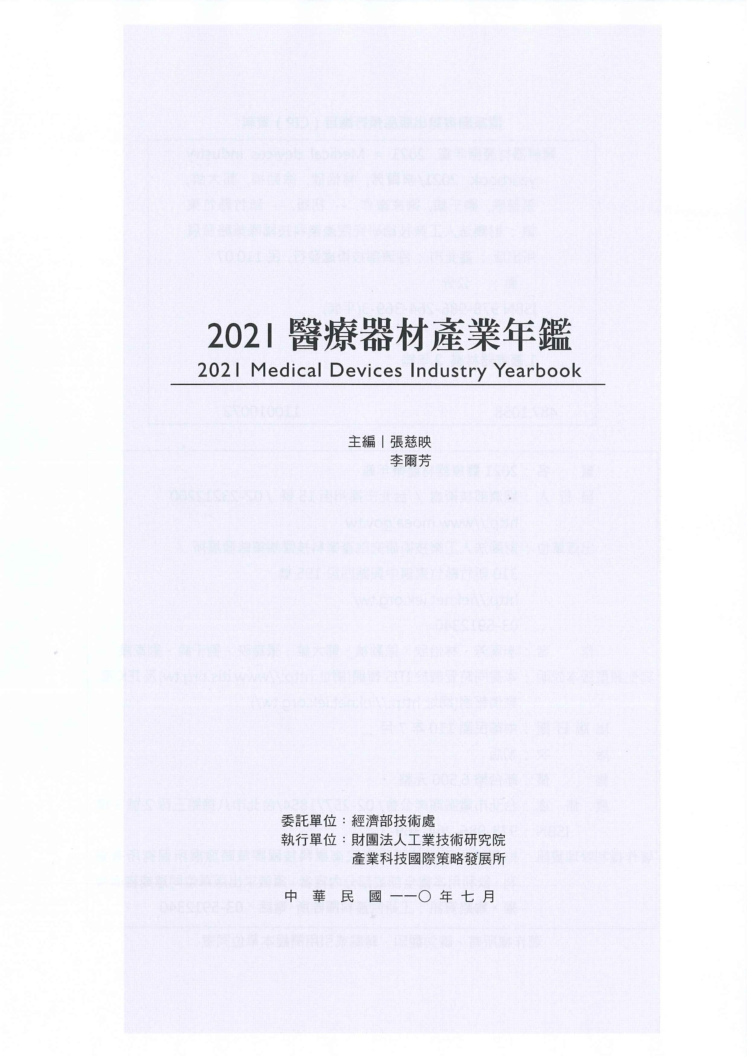 醫療器材產業年鑑=Medical devices industry yearbook