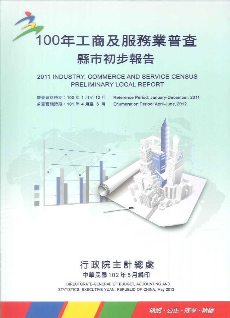 工商及服務業普查縣市初步報告=Industry, commerce and service census preliminary local report