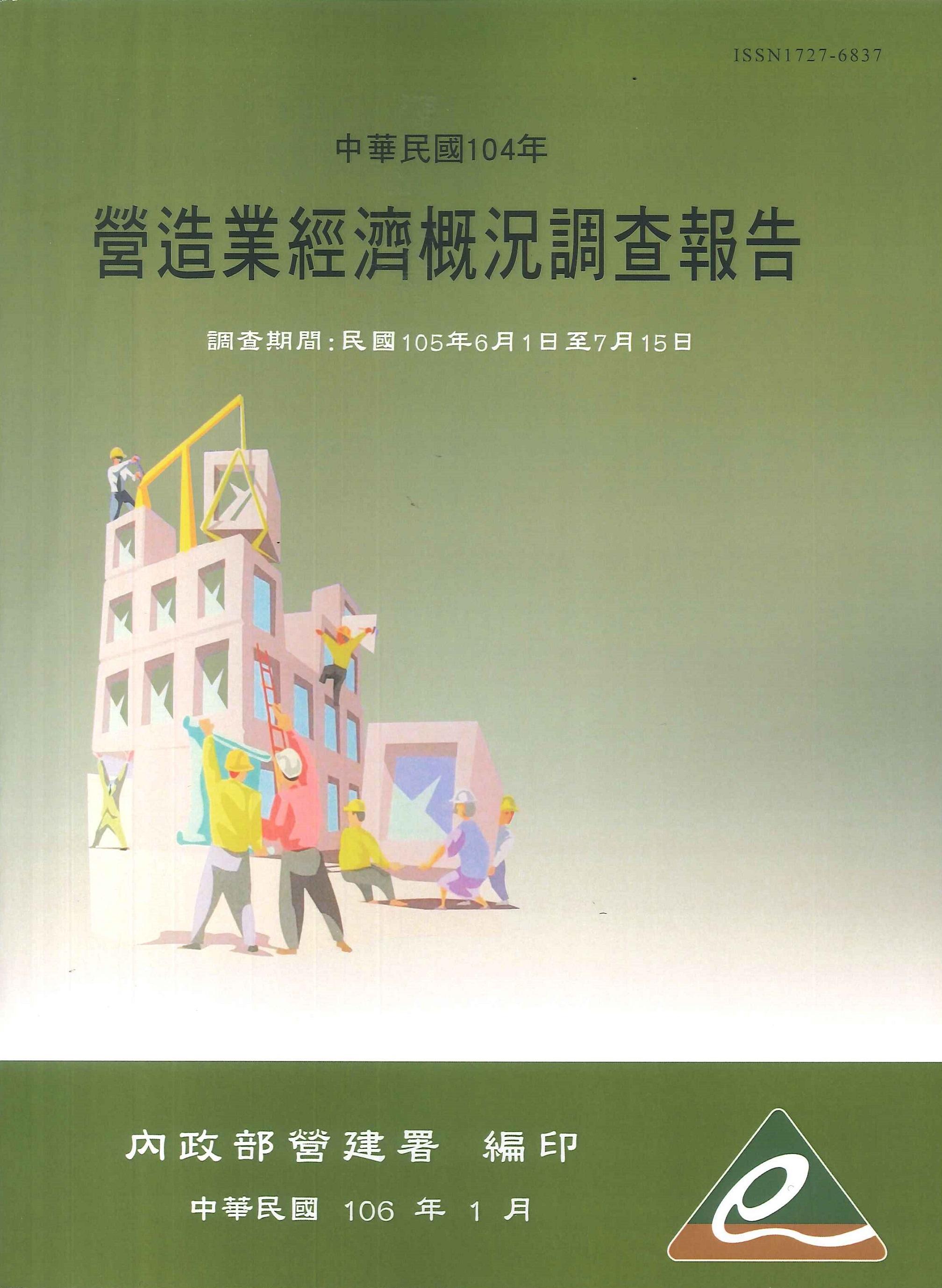 營造業經濟概況調查報告
