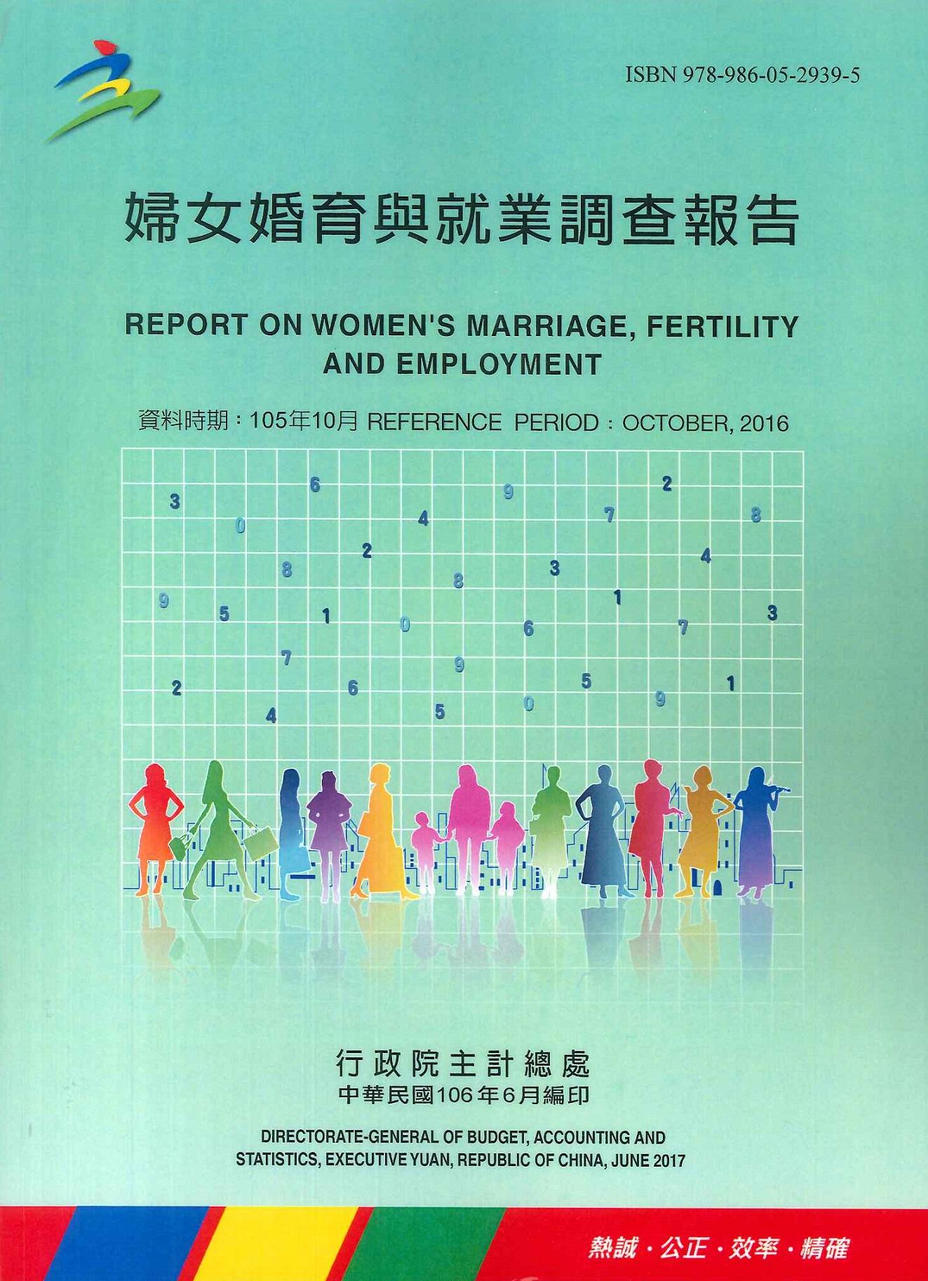 婦女婚育與就業調查報告=Report on women