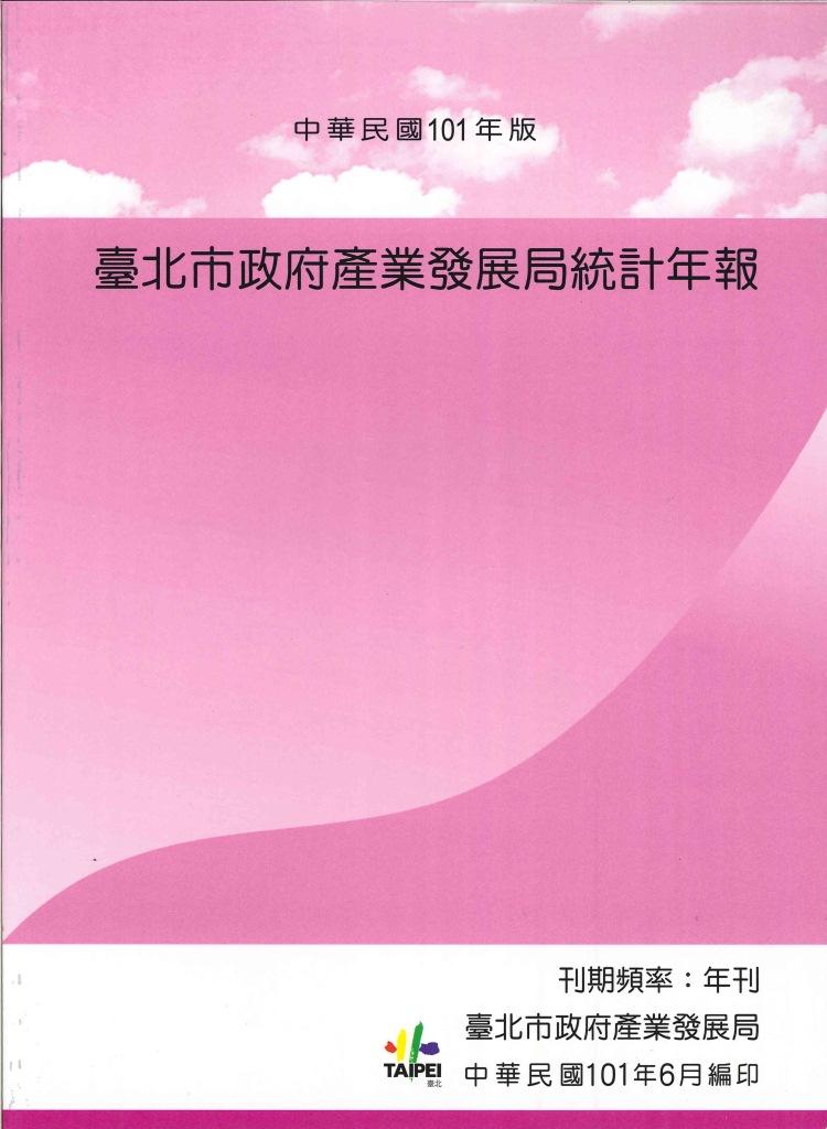 臺北市政府產業發展局統計年報