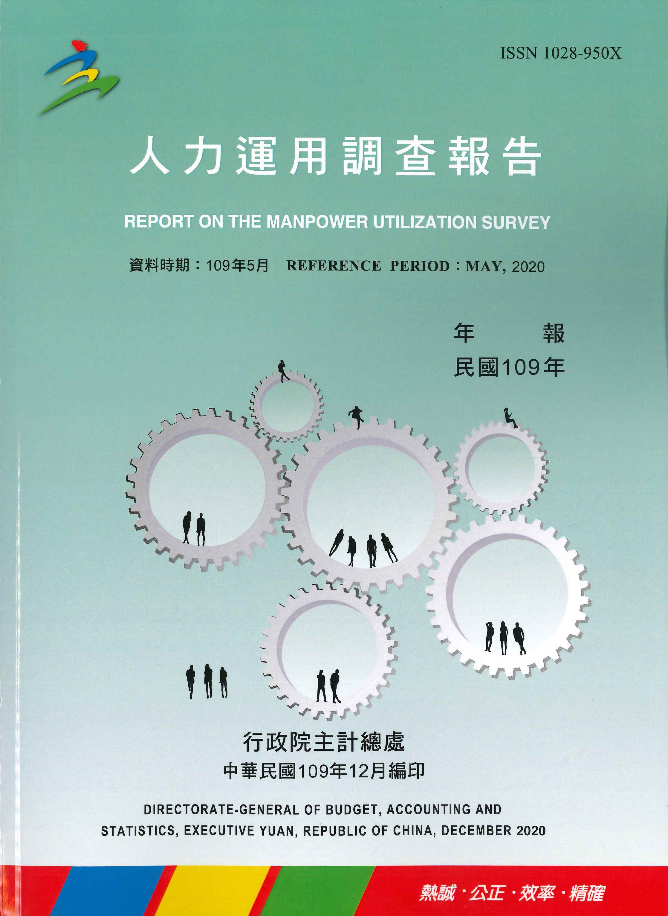 人力運用調查報告=Report on the manpower utilization survey