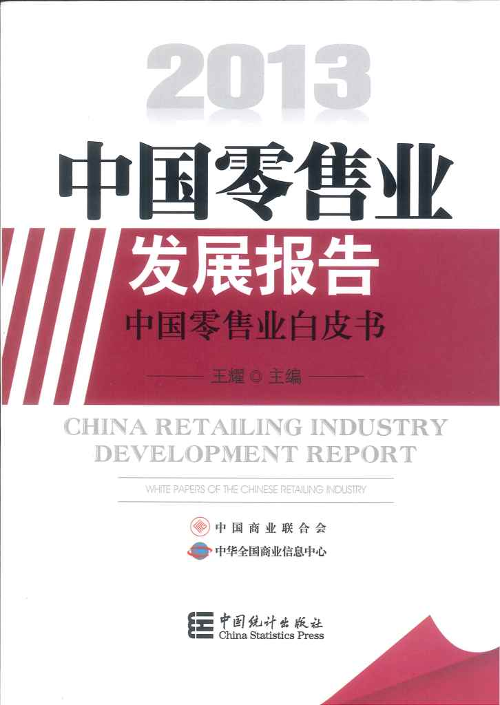 中国零售业发展报告:中国零售业白皮书=China retailing industry development report: white papers of the Chinese retailing industry