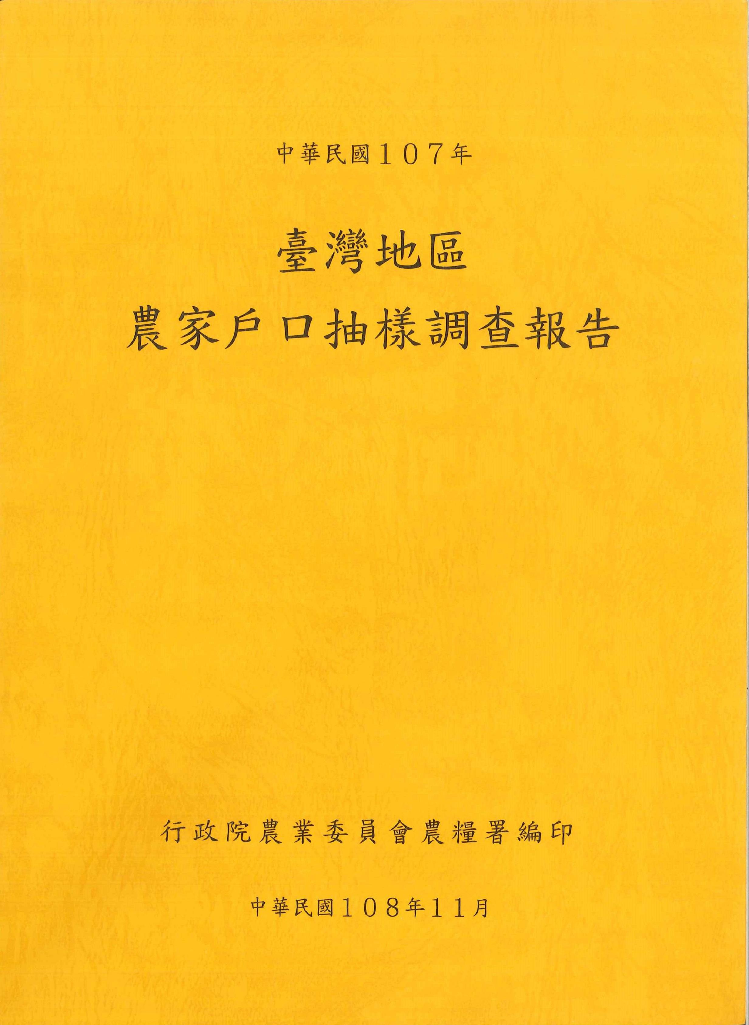 臺灣地區農家戶口抽樣調查報告