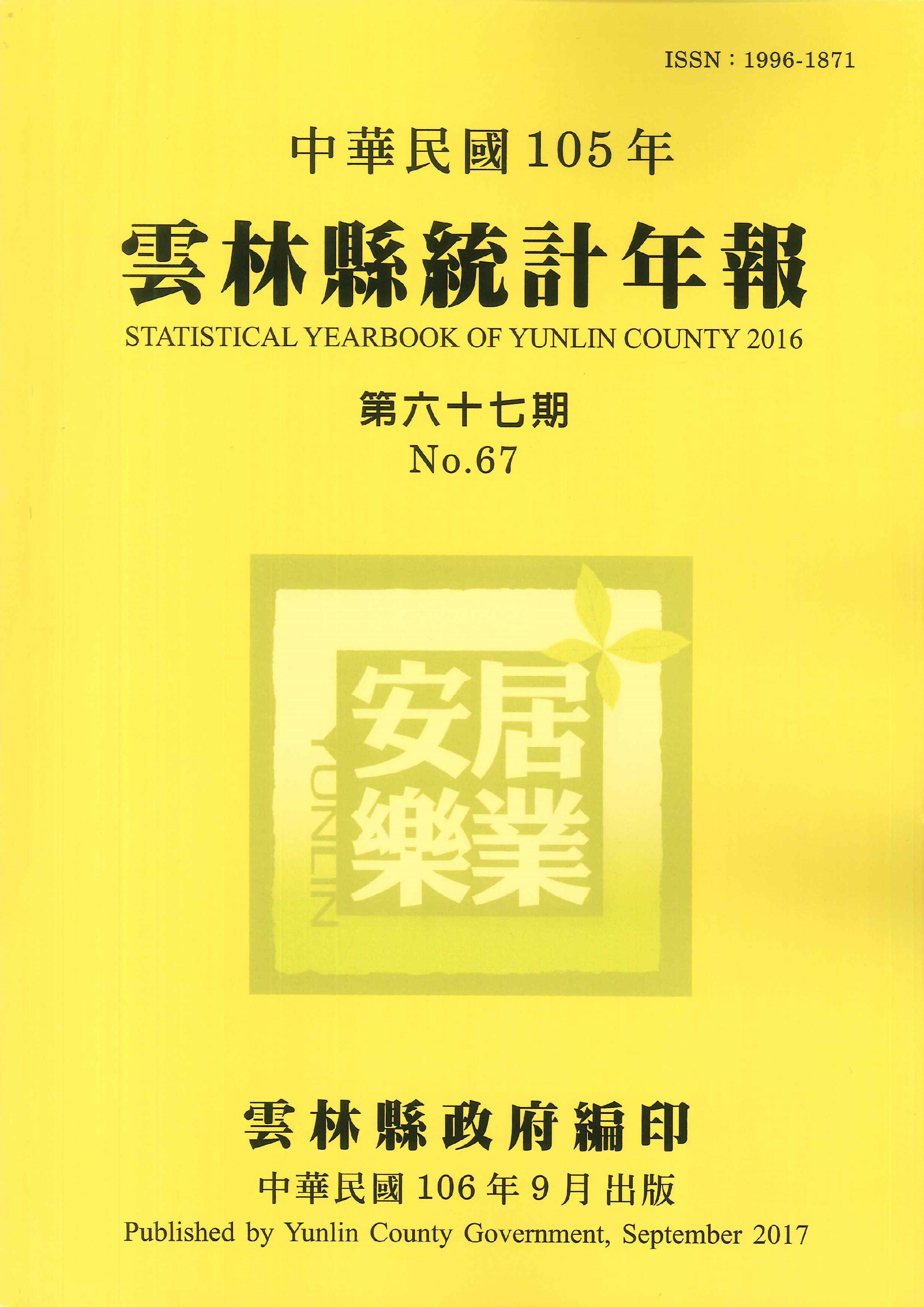 雲林縣統計年報.中華民國105年