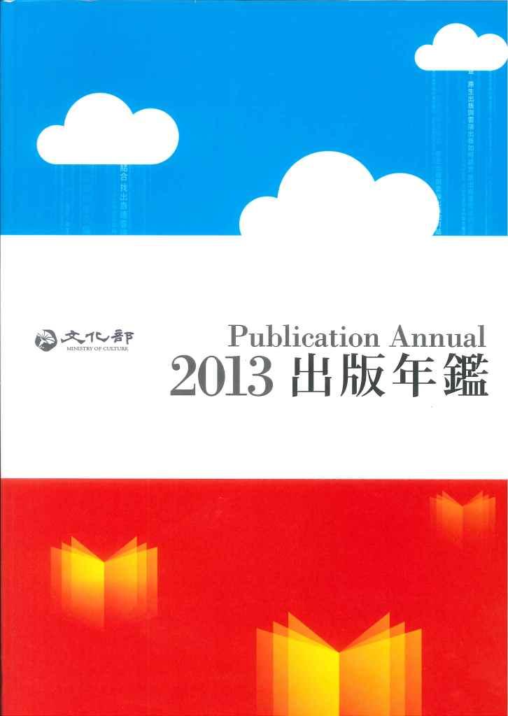 出版年鑑=Publication annual
