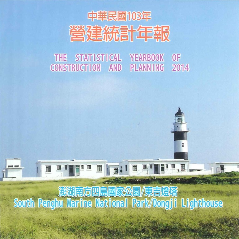 營建統計年報 [電子書]=The statistical yearbook of construction and planning