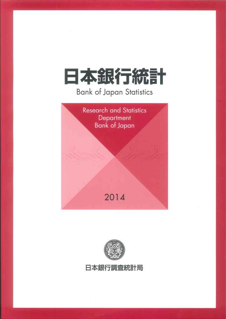 日本銀行統計=Bank of Japan statistics