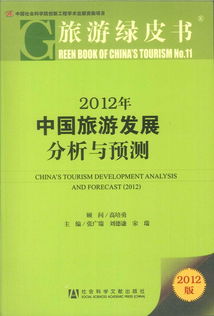中国旅游发展分析与预测=China