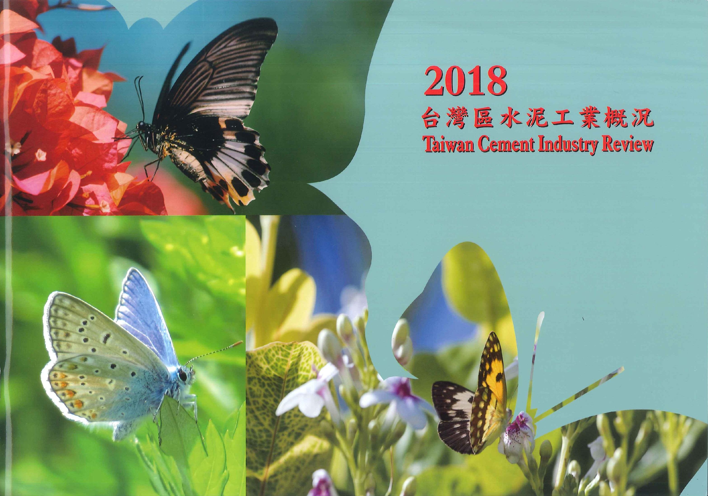 台灣區水泥工業概況=Taiwan cement industry review