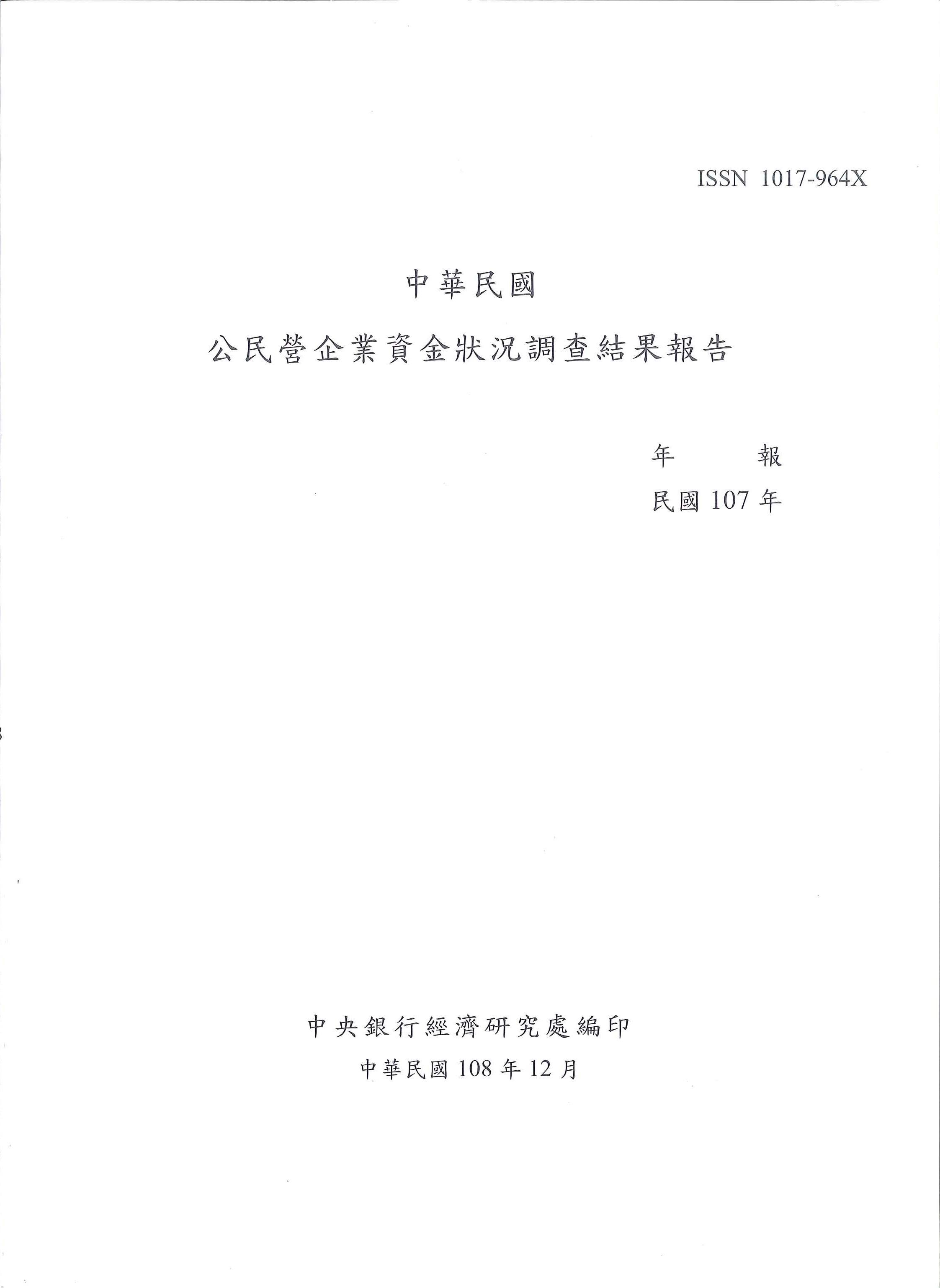 中華民國公民營企業資金狀況調查結果報告