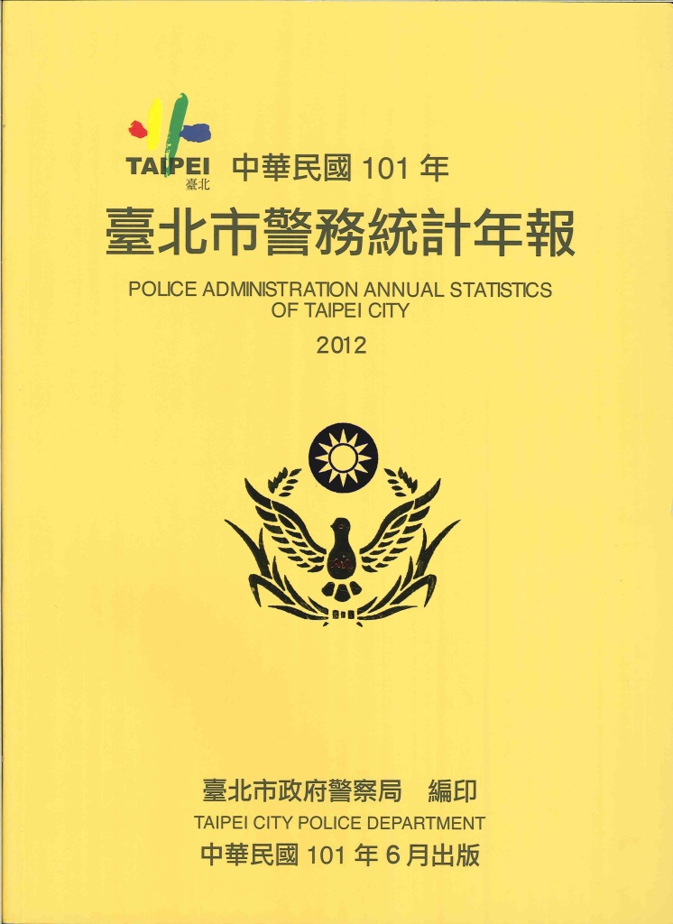 臺北市警務統計年報=Police administration annual statistics of Taipei City