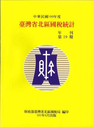 臺灣省北區國稅統計