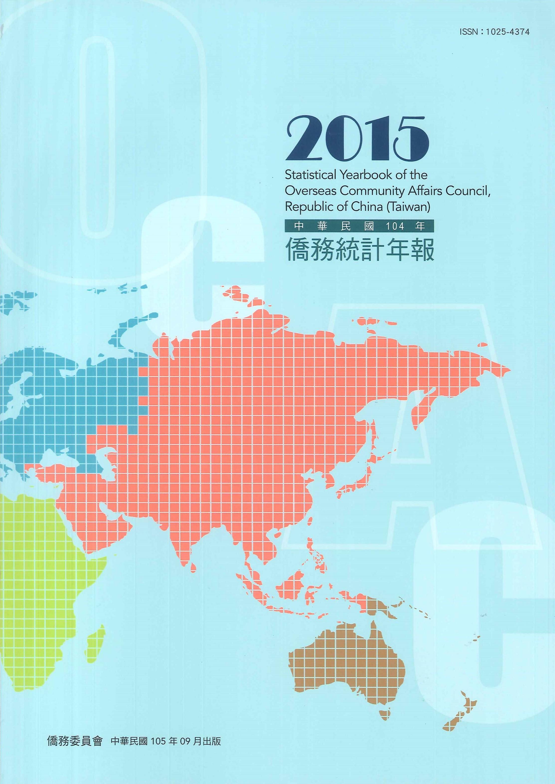 中華民國僑務統計年報=Statistical yearbook of the Overseas Compatriot Affairs Commission, Republic of China (Taiwan)