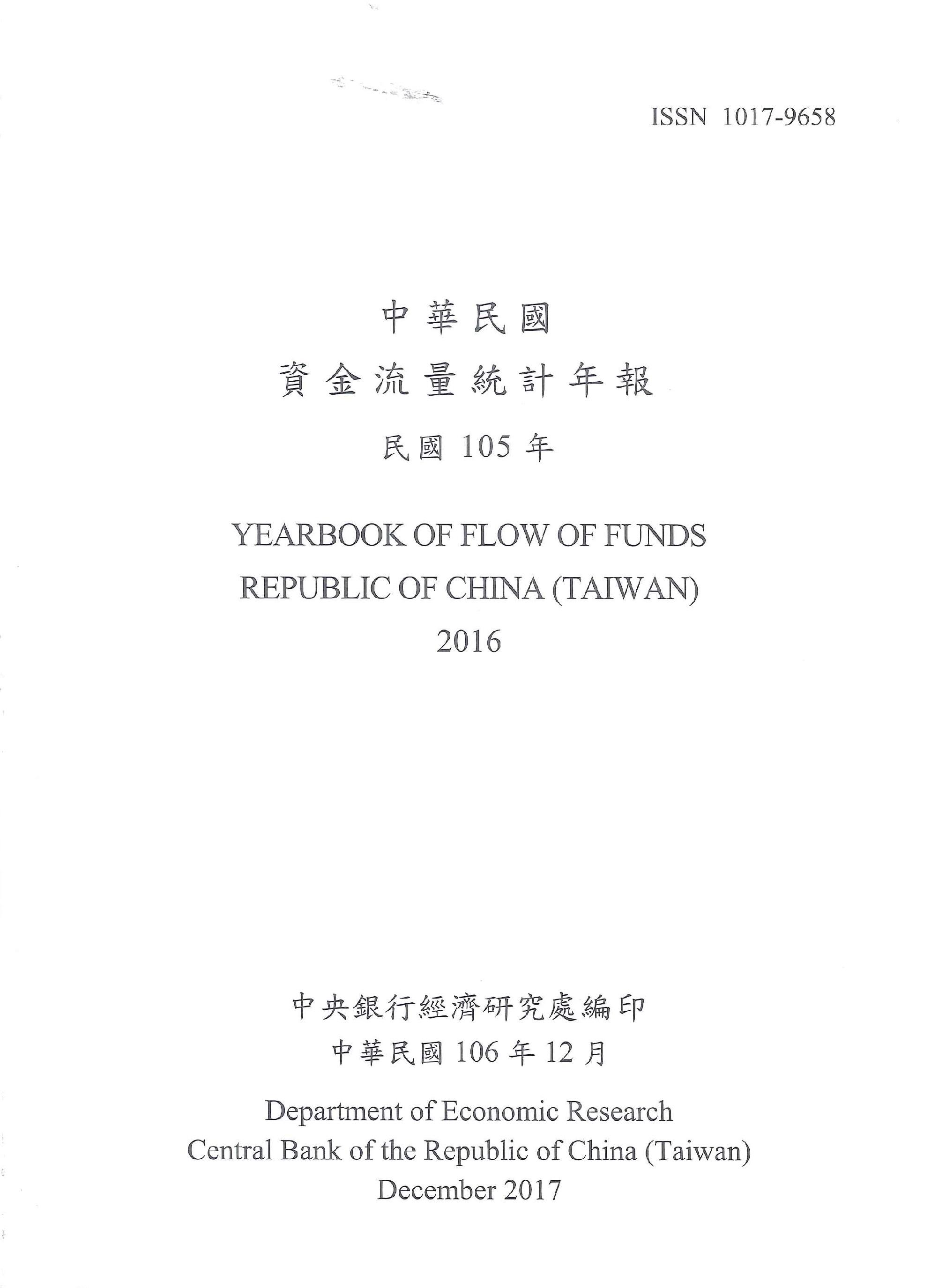 中華民國資金流量統計年報=Yearbook of flow of funds Republic of China (Taiwan)
