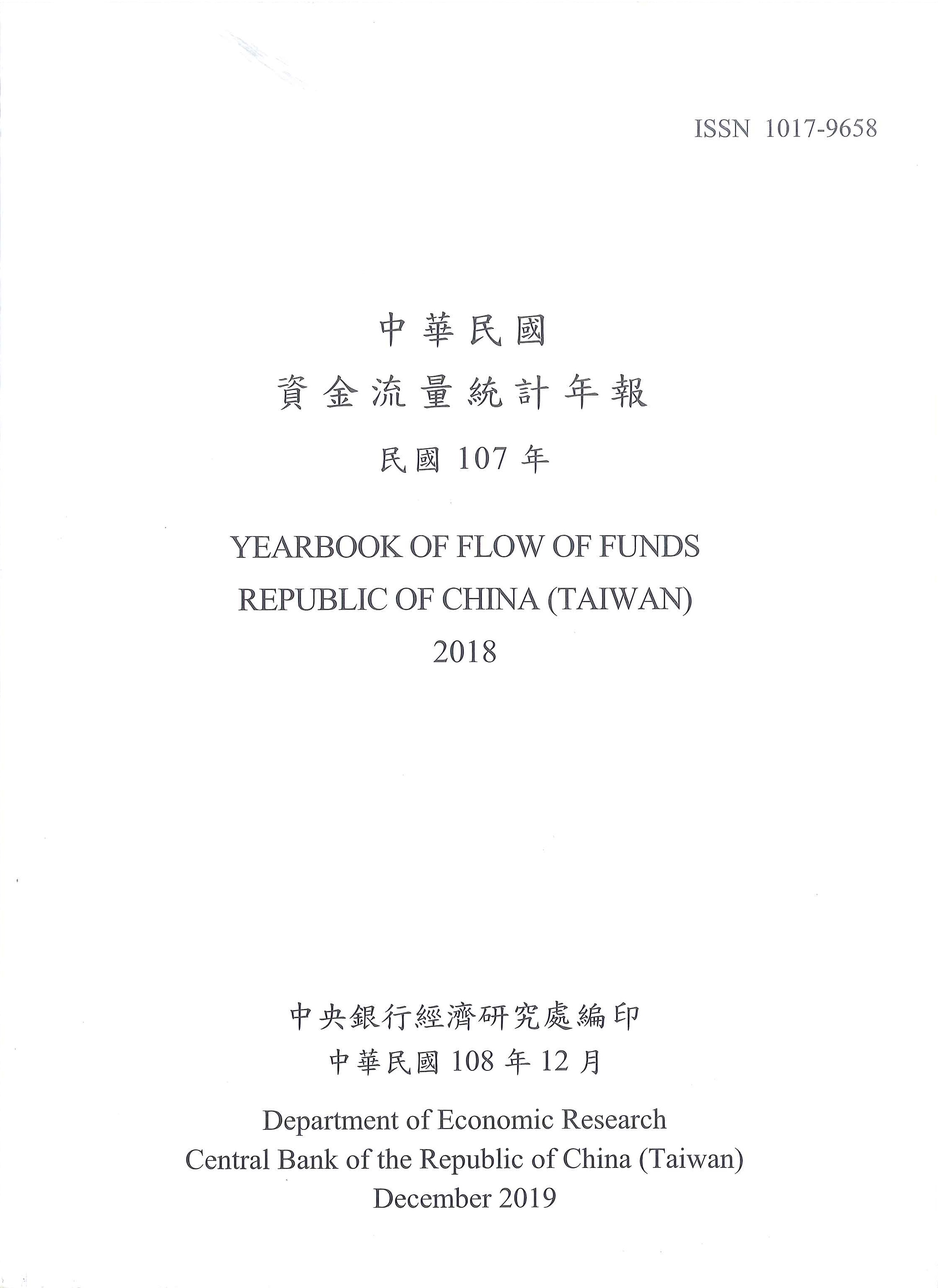 中華民國資金流量統計年報=Yearbook of flow of funds Republic of China (Taiwan)