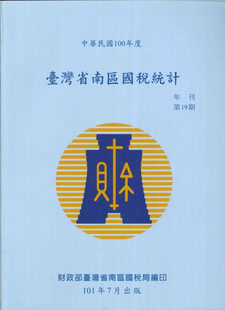 臺灣省南區國稅統計