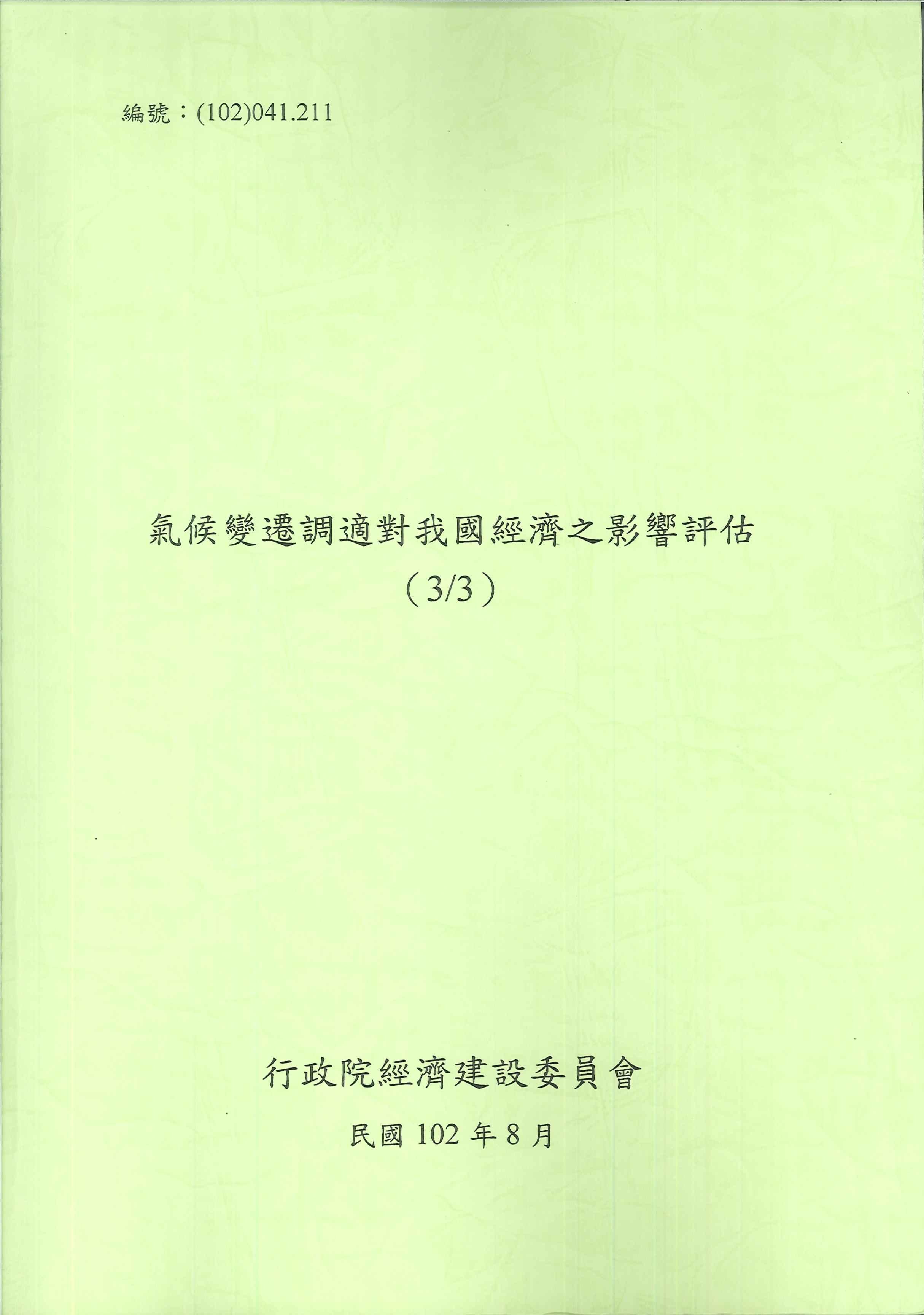 氣候變遷調適對我國經濟之影響評估探討.(1/3)-(3/3)