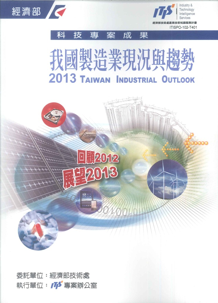 我國製造業現況與趨勢=Taiwan industrial outlook