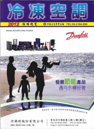 冷凍空調.2012:採購總覽
