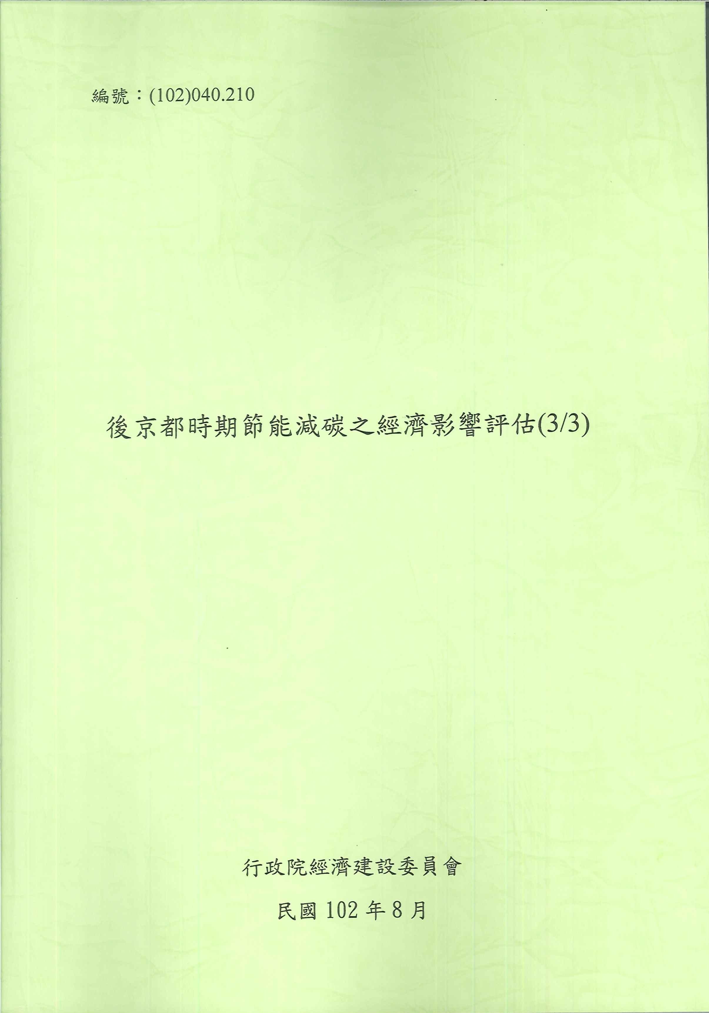 後京都時期節能減碳之經濟影響評估.1/3-3/3