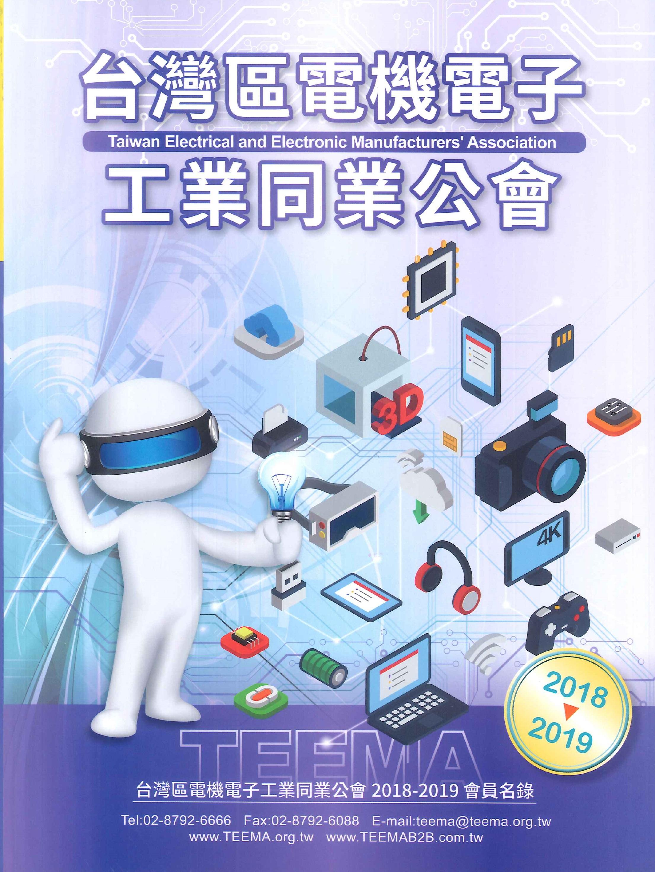 台灣區電機電子工業同業公會.2017-2018:會員名錄