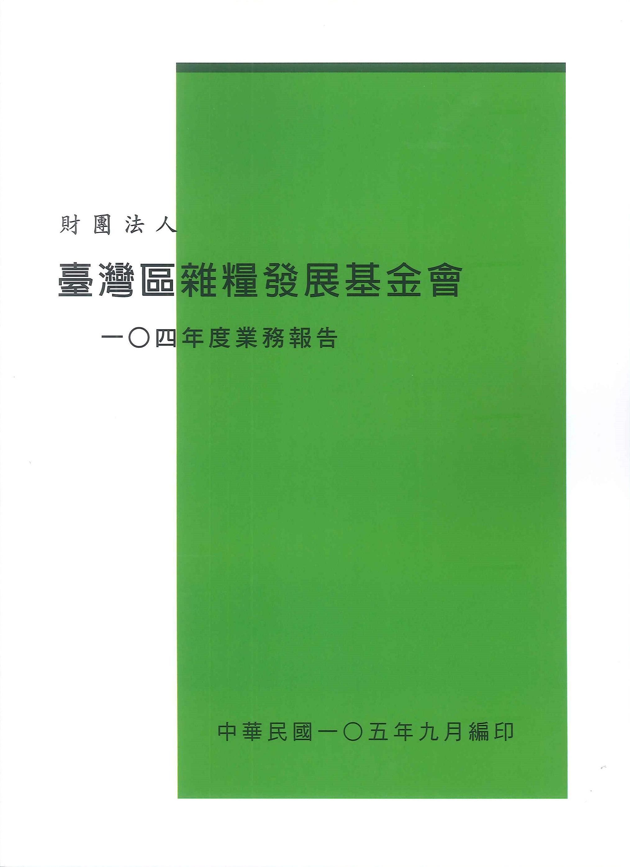 臺灣區雜糧發展基金會...年度業務報告